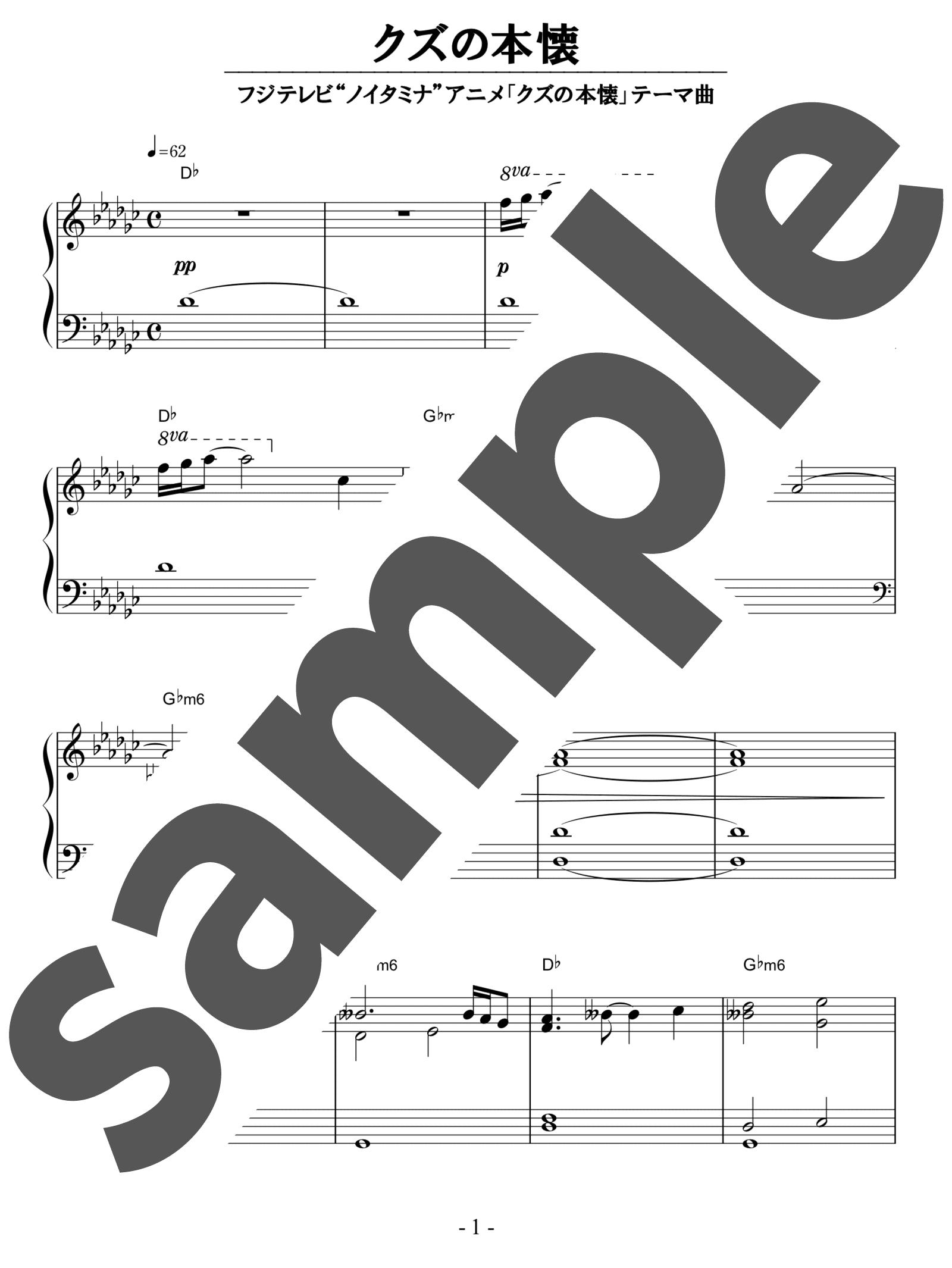 「クズの本懐」のサンプル楽譜