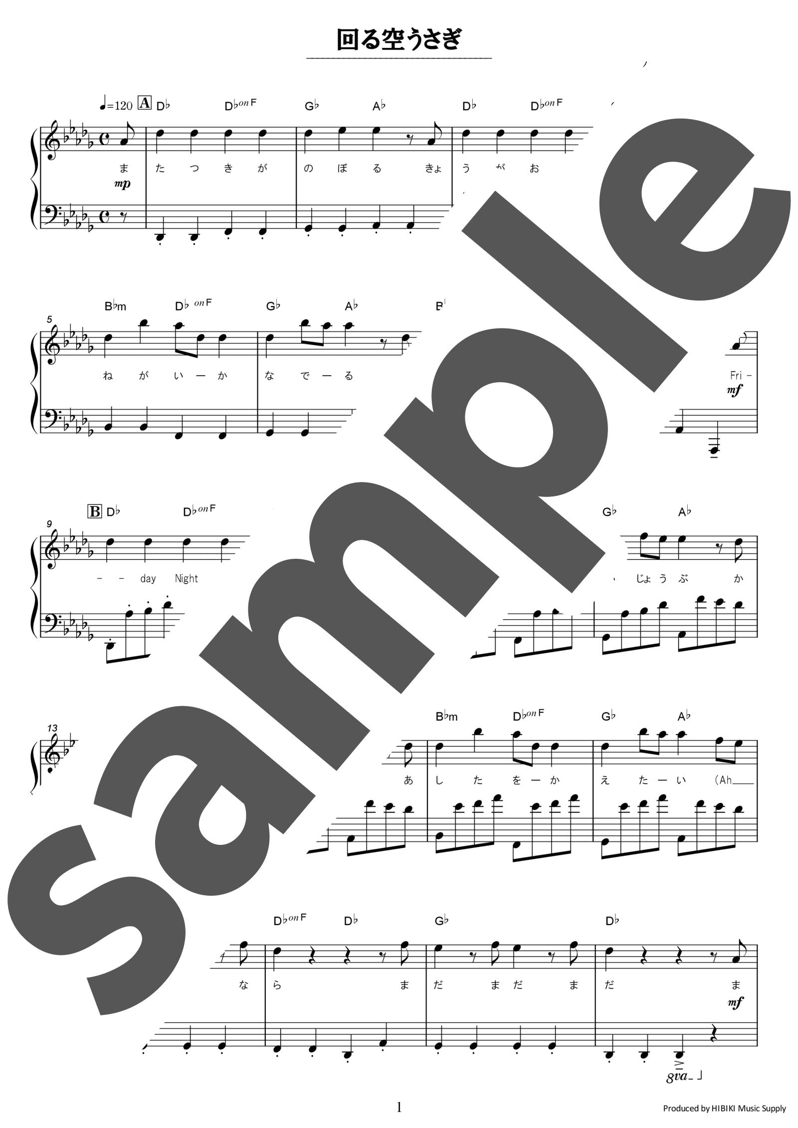 「回る空うさぎ」のサンプル楽譜