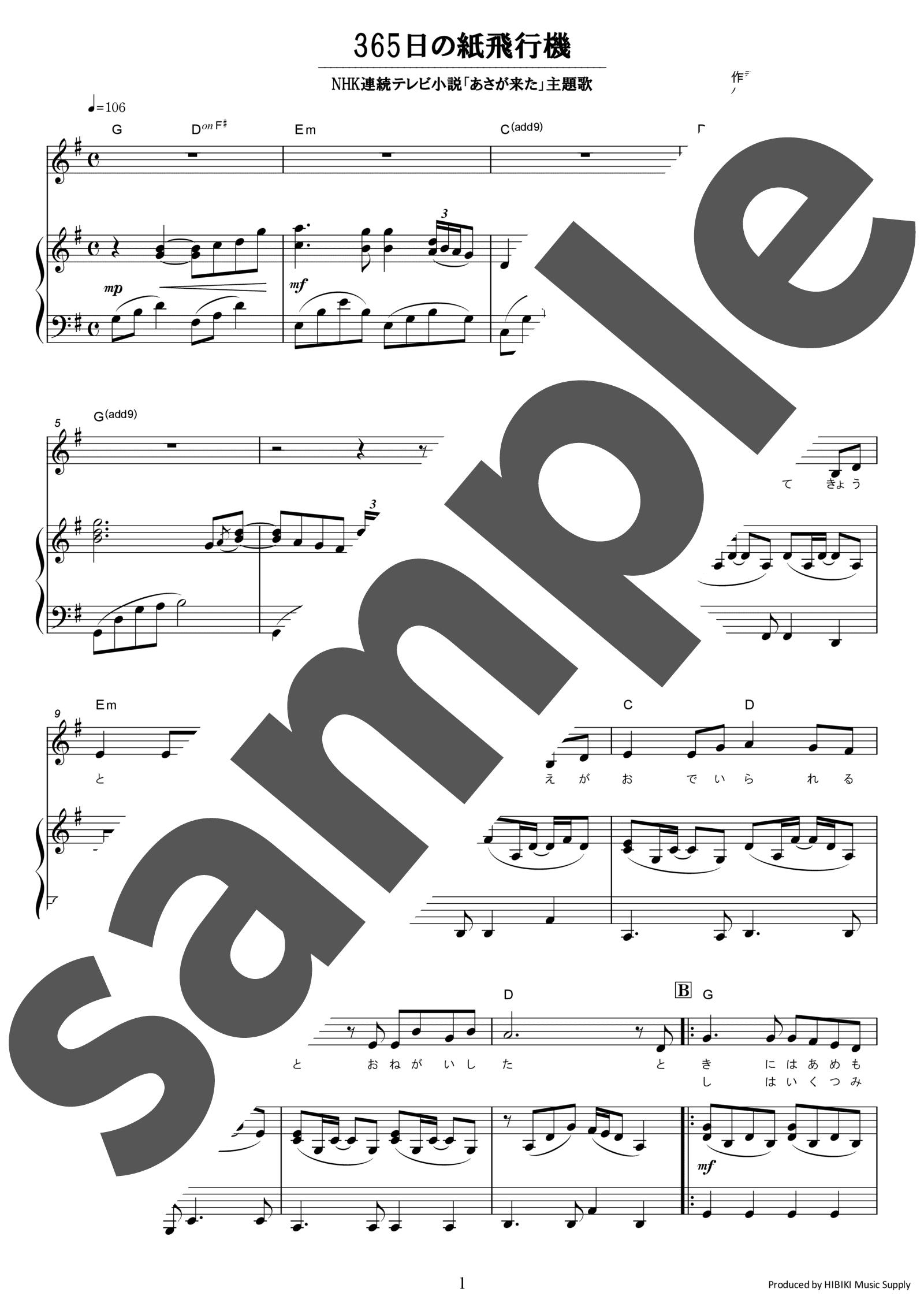 「365日の紙飛行機」のサンプル楽譜