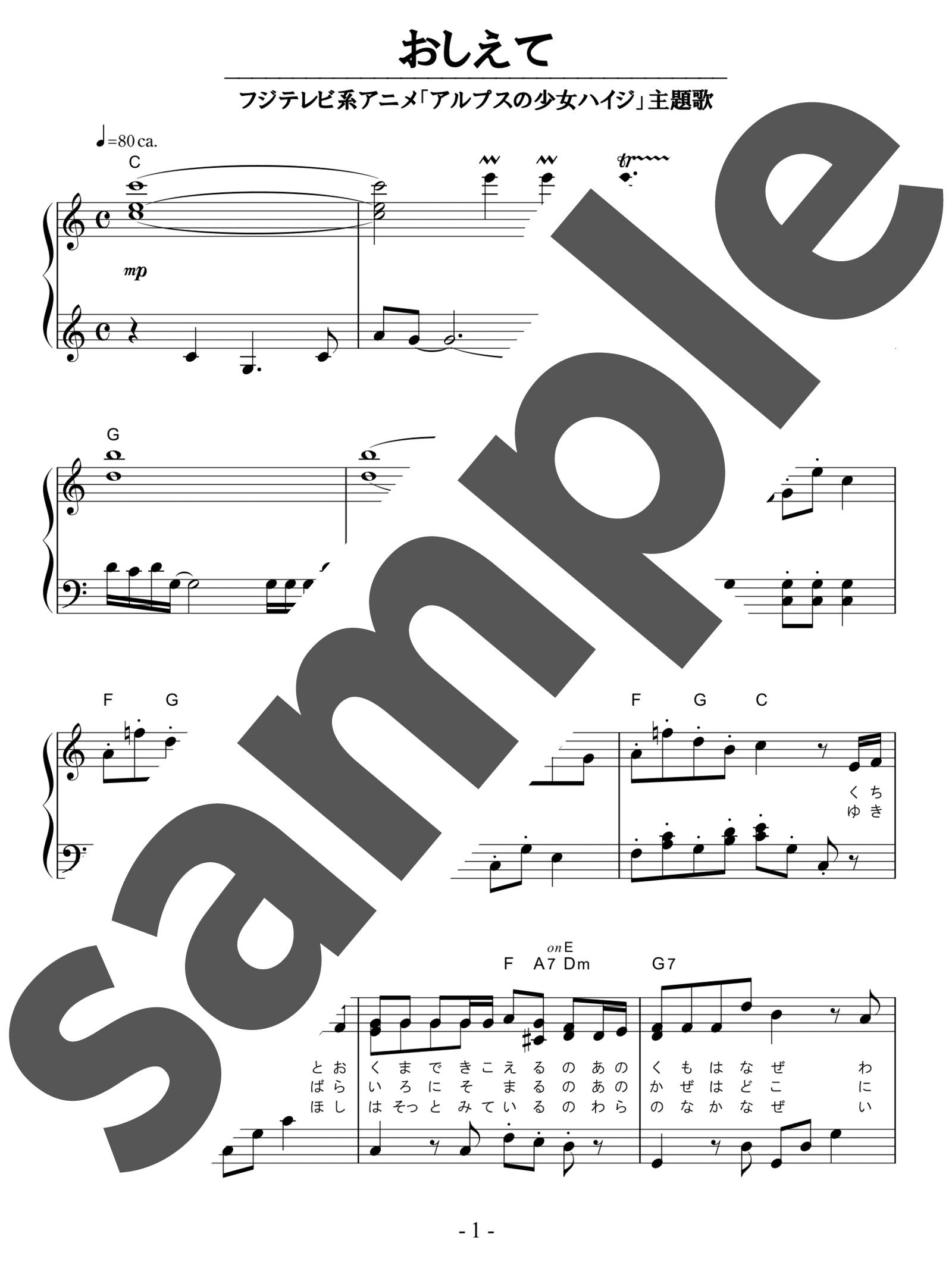 「おしえて」のサンプル楽譜