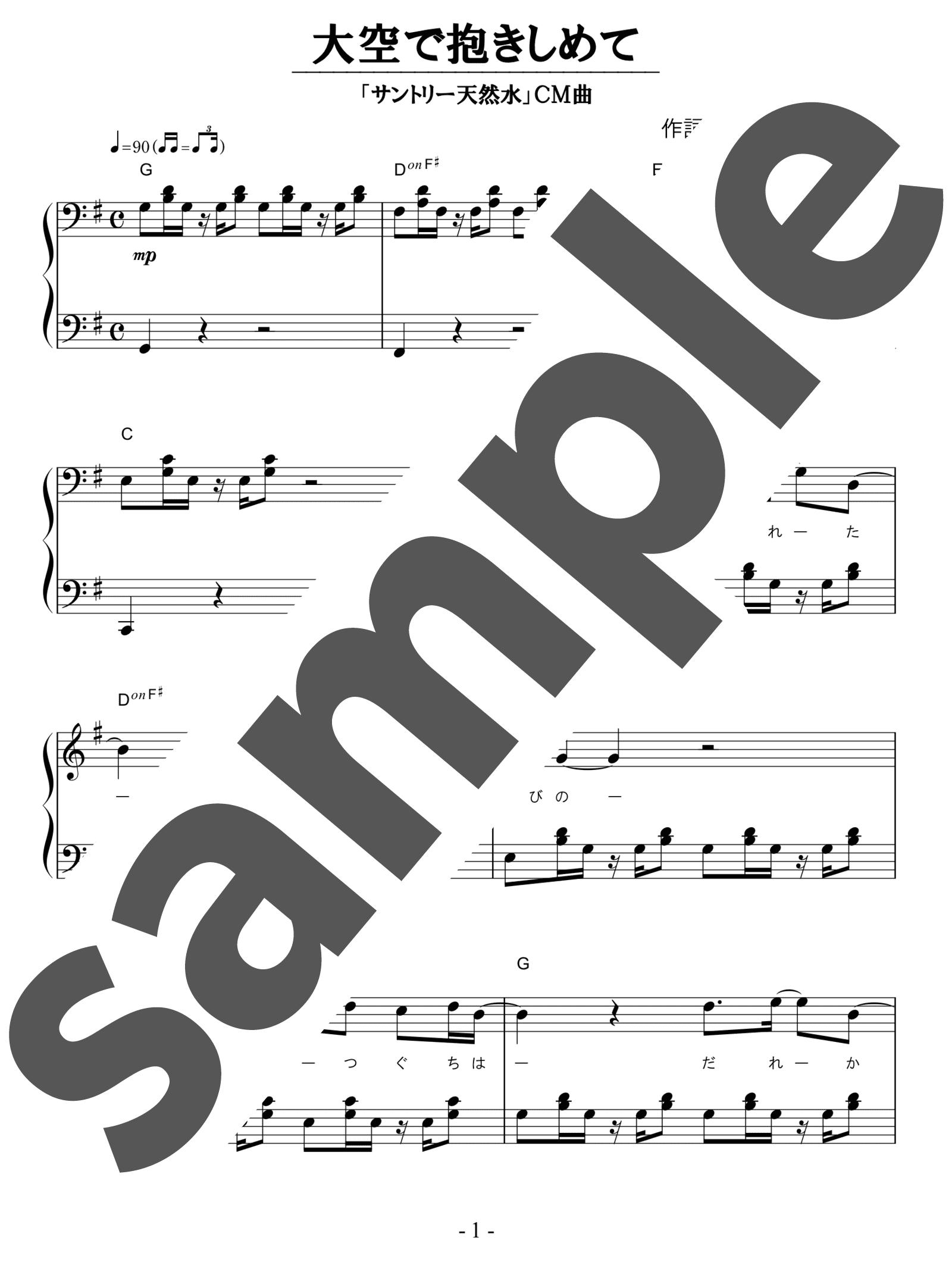 「大空で抱きしめて」のサンプル楽譜