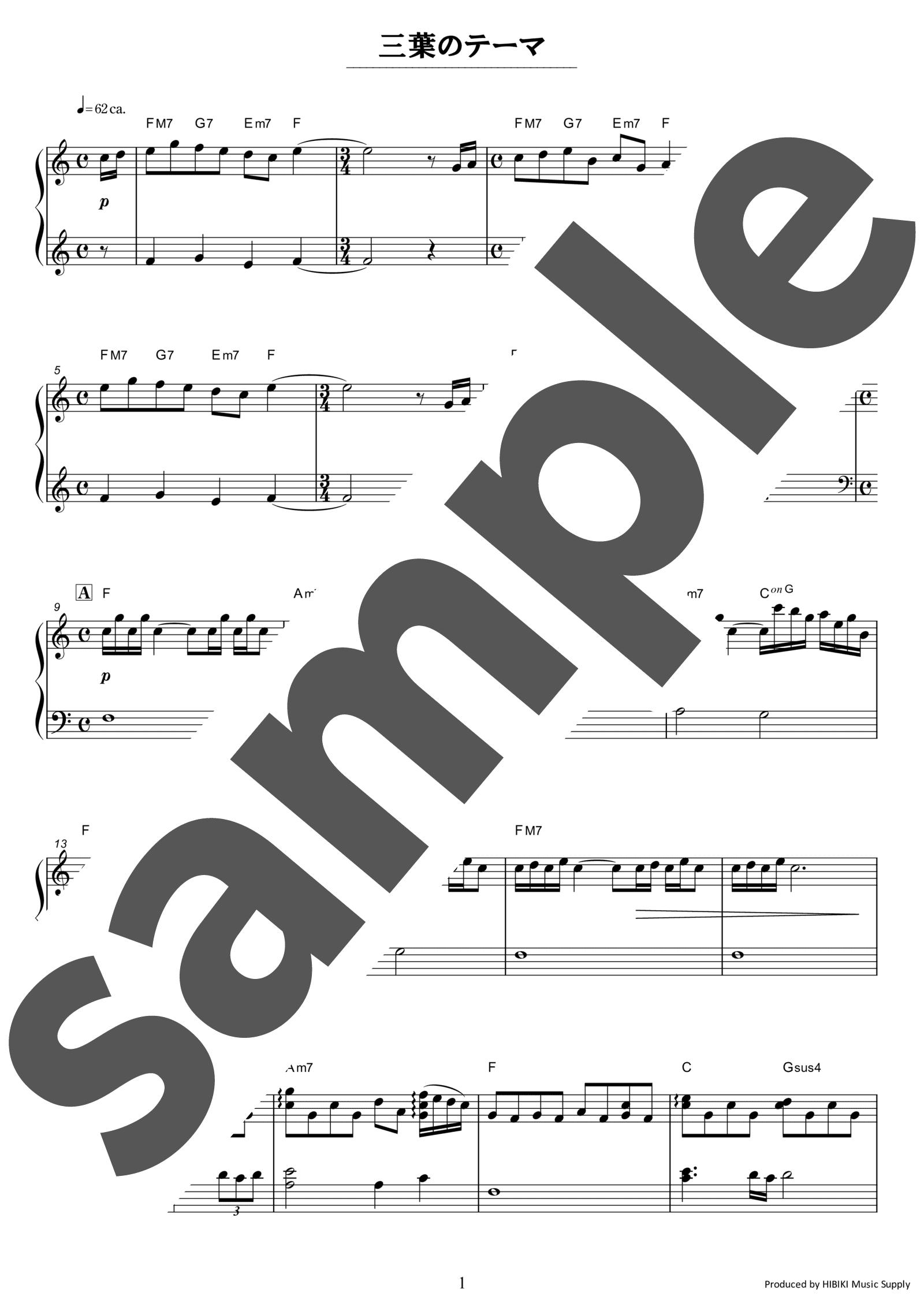 「三葉のテーマ」のサンプル楽譜