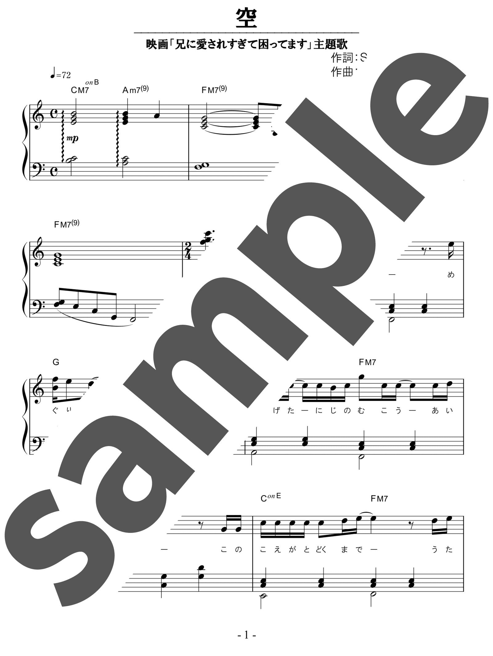「空」のサンプル楽譜