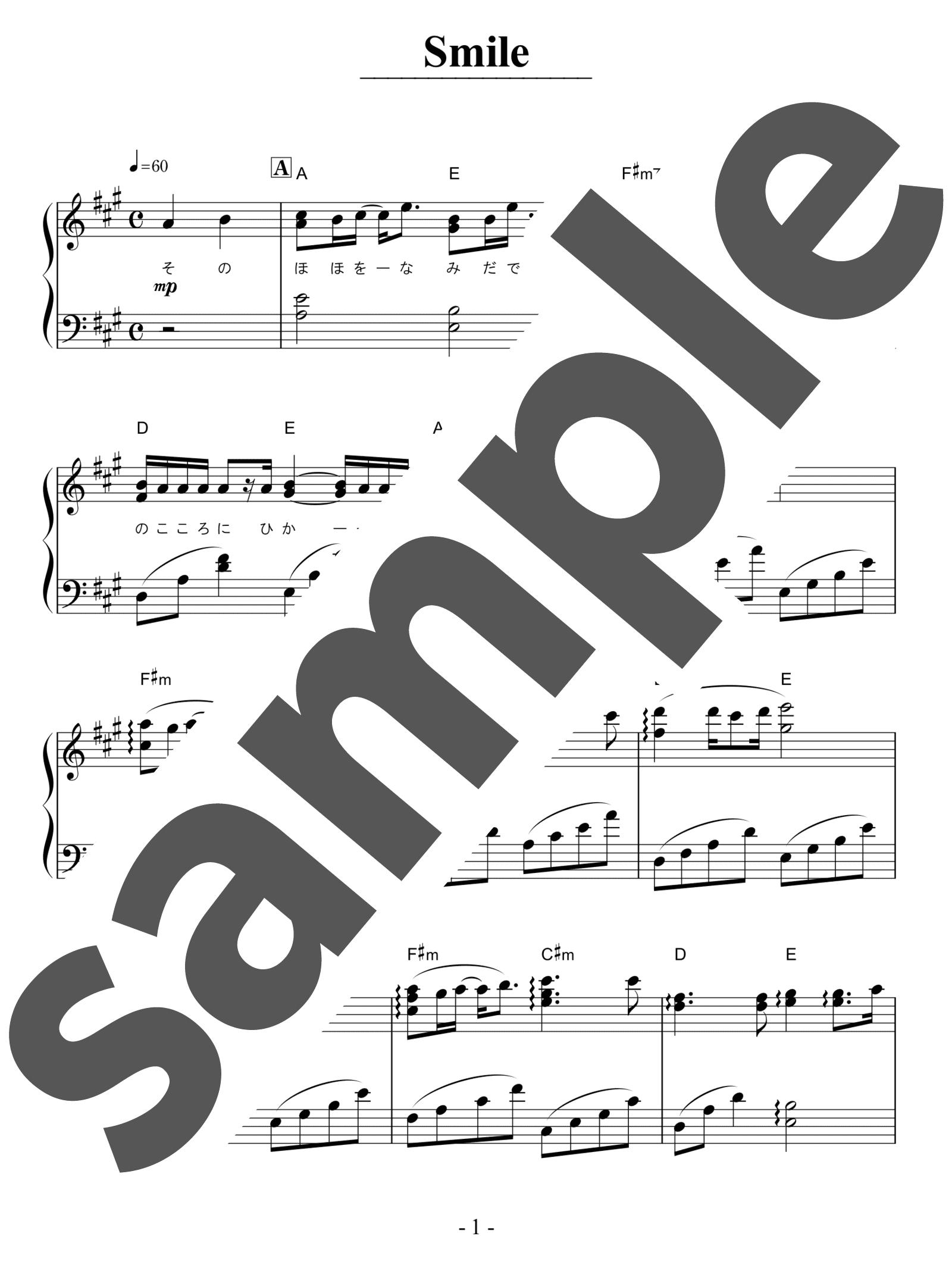 「Smile」のサンプル楽譜