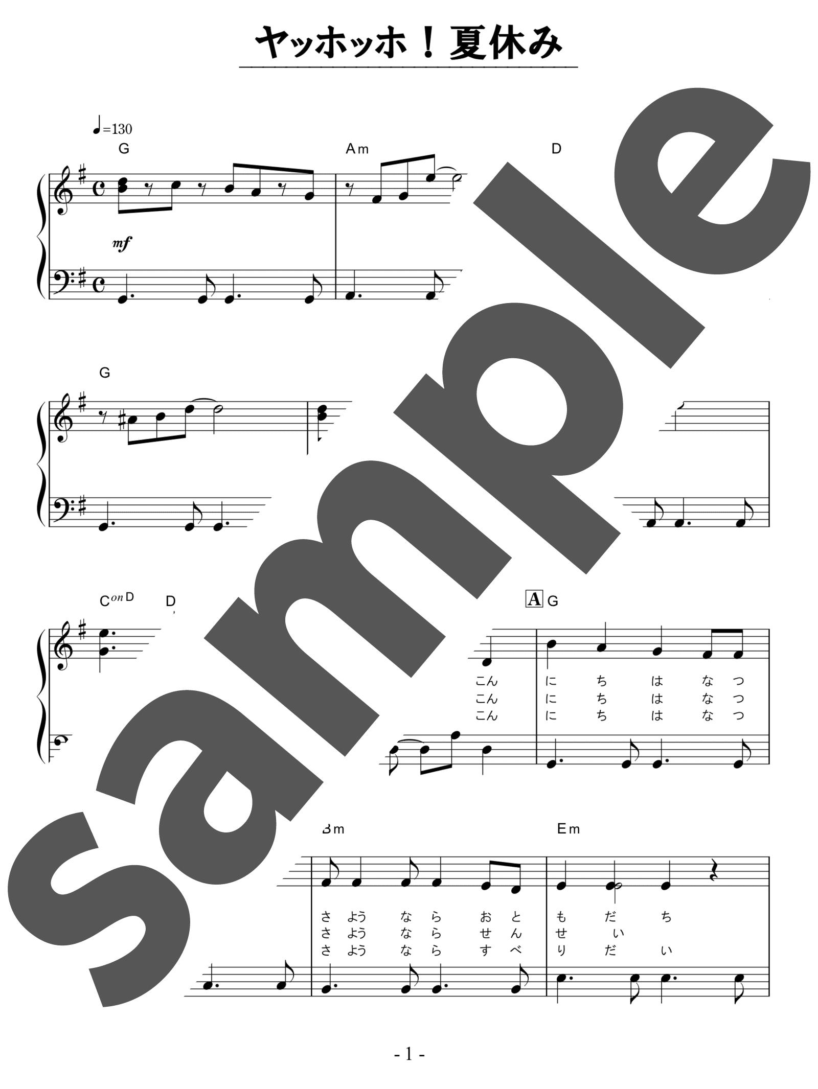 「ヤッホッホ!夏休み」のサンプル楽譜