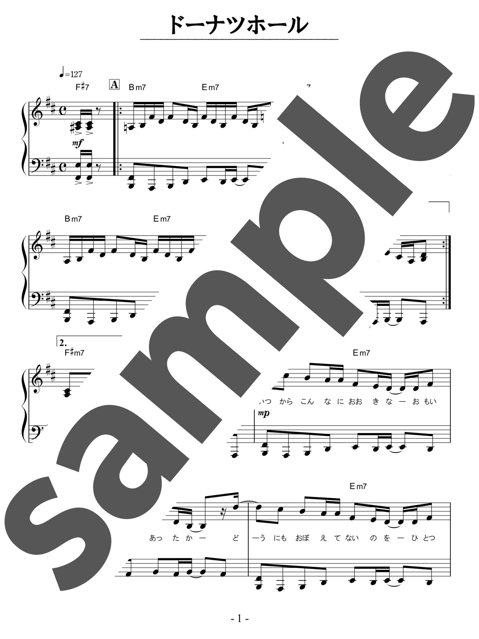 「ドーナツホール」のサンプル楽譜