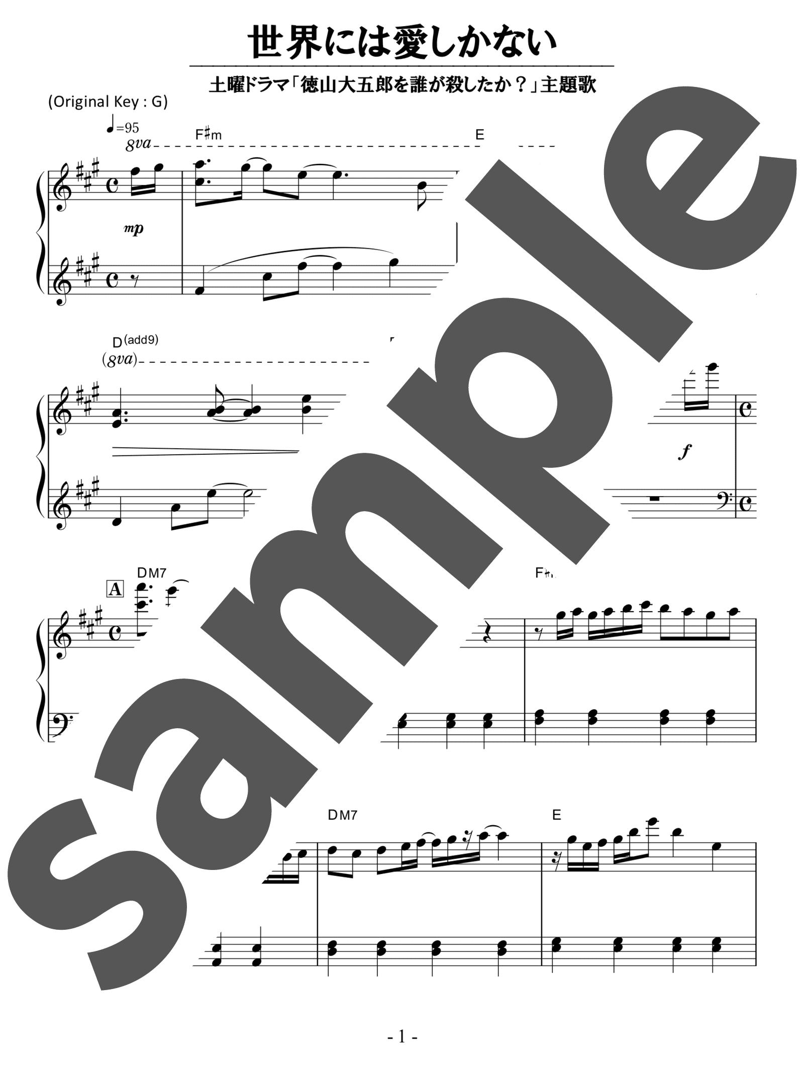 「世界には愛しかない」のサンプル楽譜