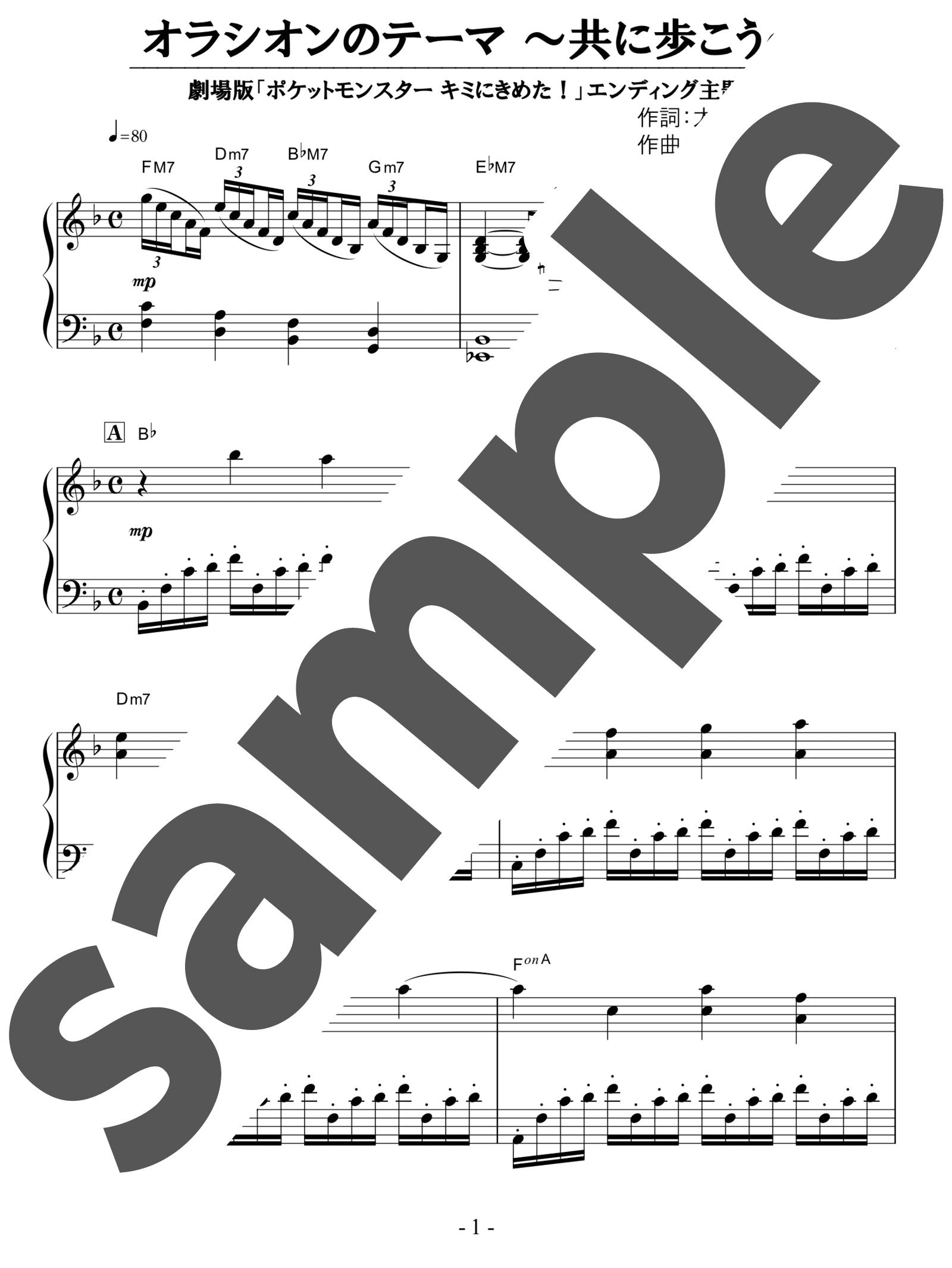 「オラシオンのテーマ ~共に歩こう~」のサンプル楽譜