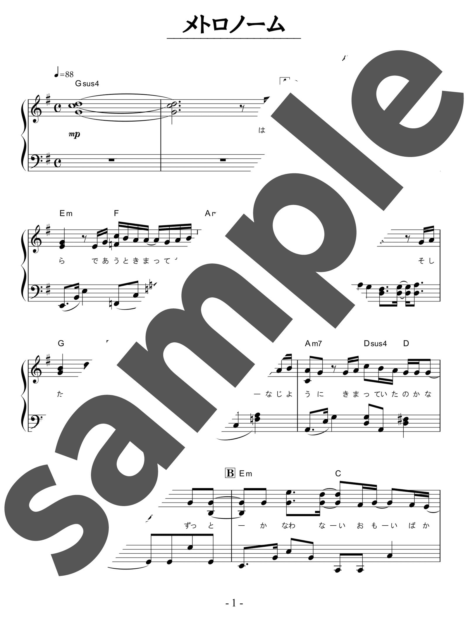 「メトロノーム」のサンプル楽譜