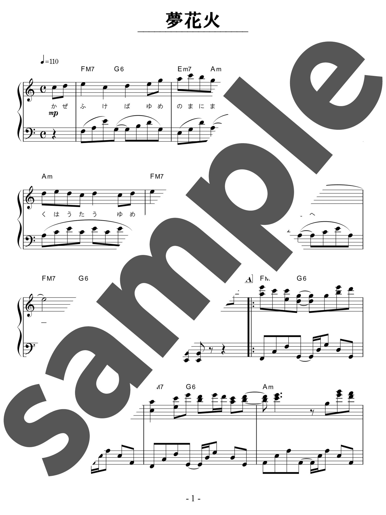 「夢花火」のサンプル楽譜