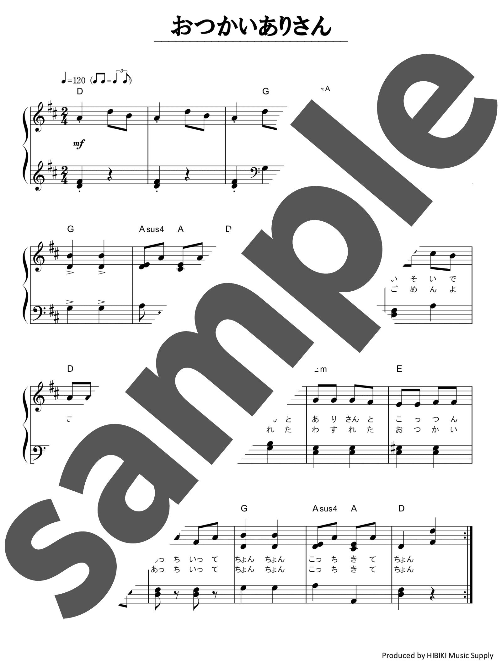 「おつかいありさん」のサンプル楽譜