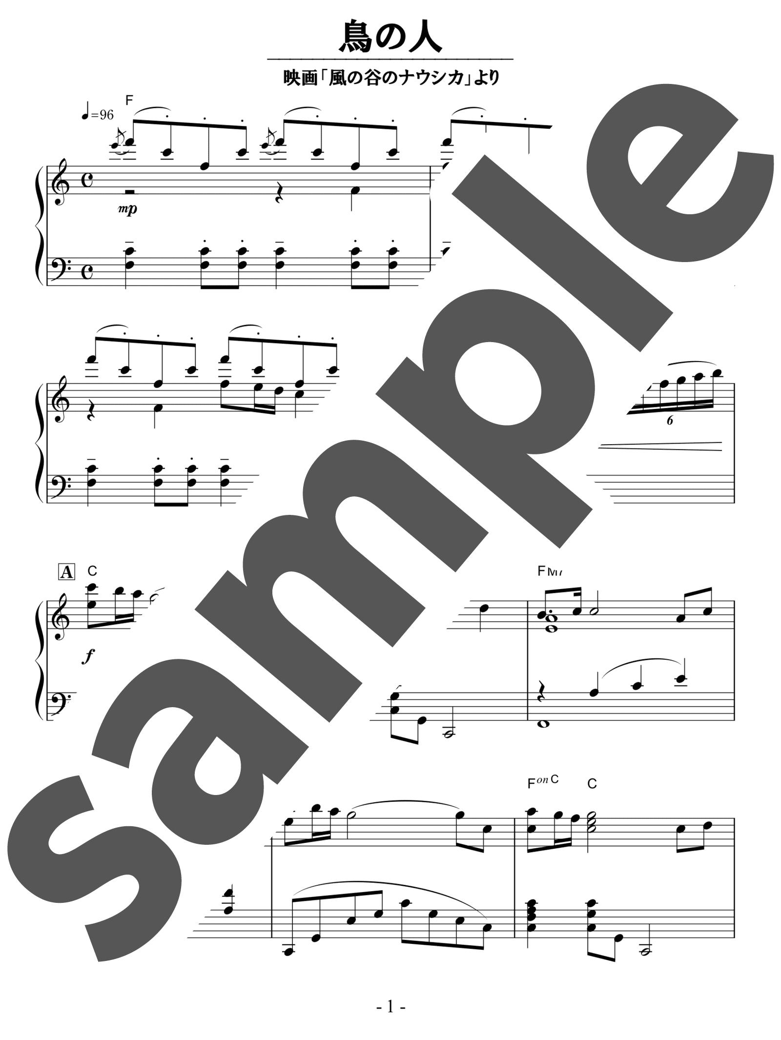 「鳥の人」のサンプル楽譜