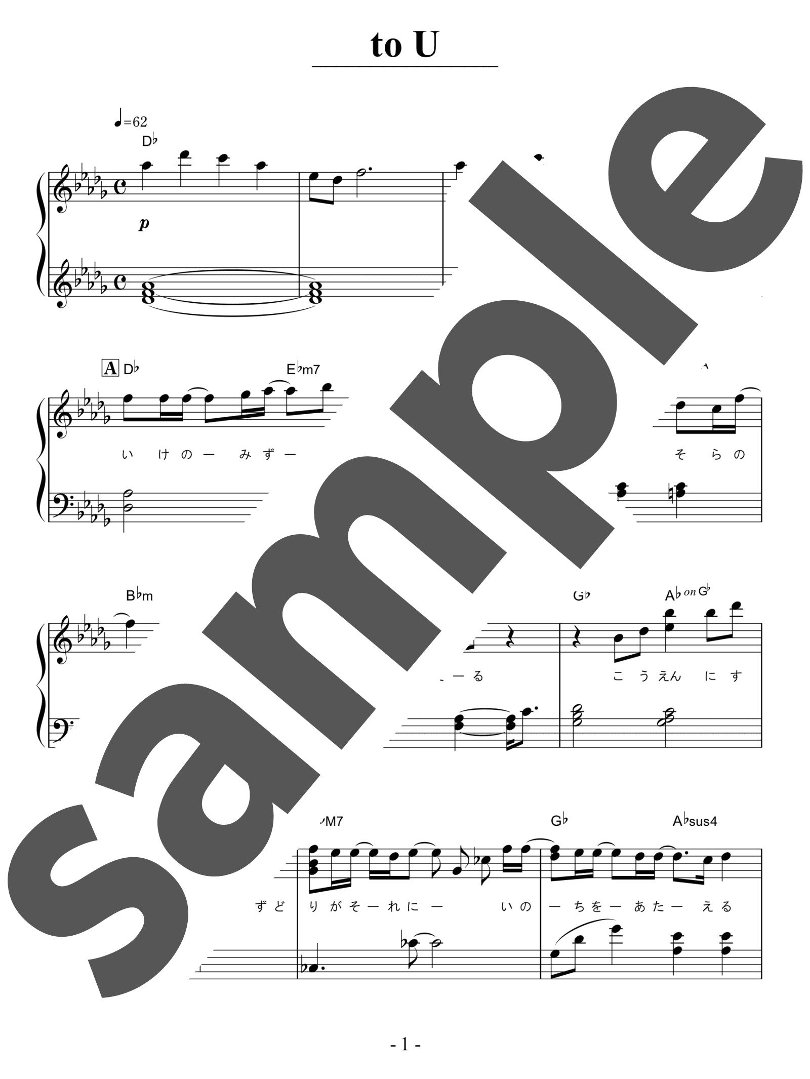 「to U」のサンプル楽譜