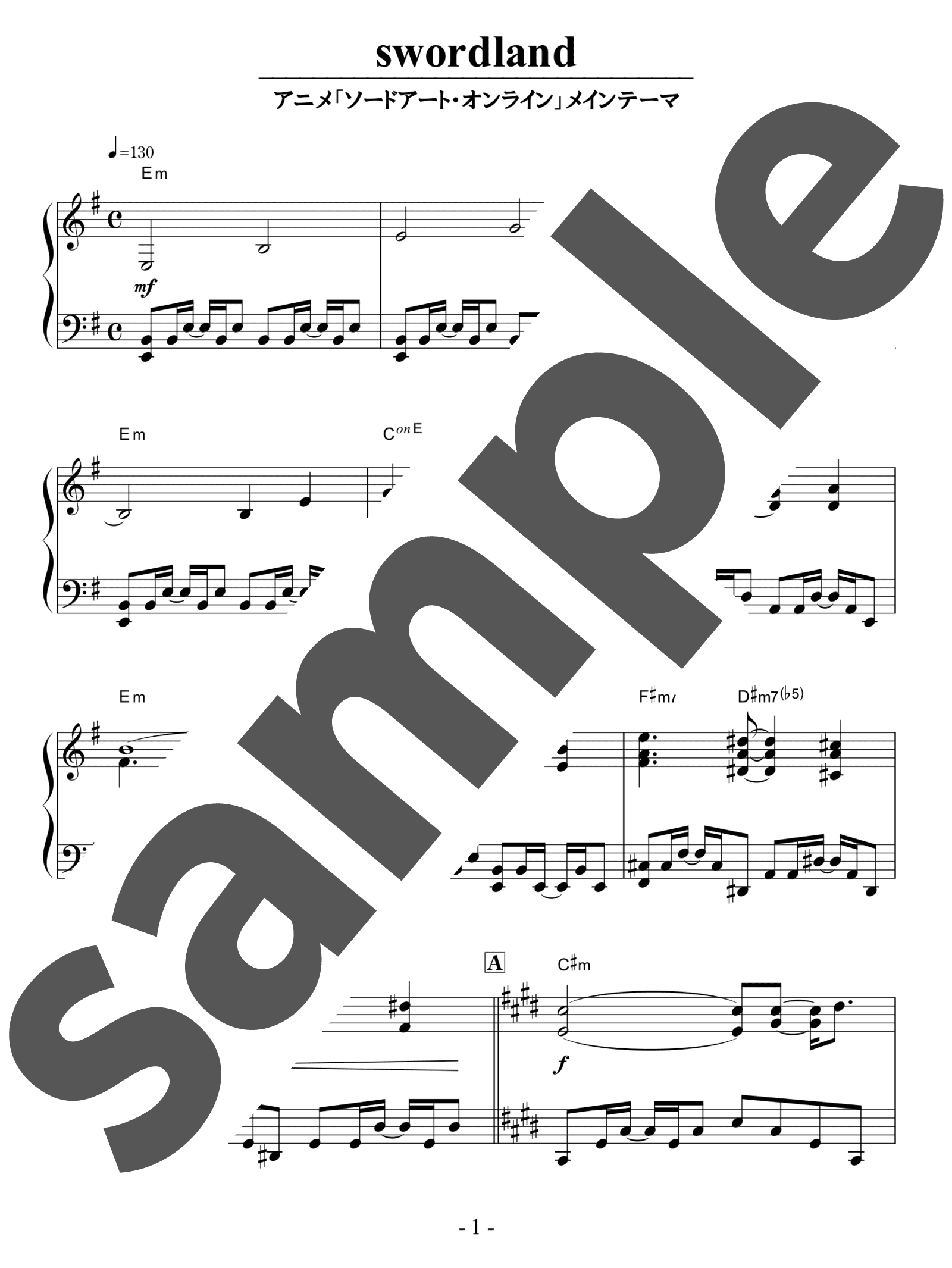 「swordland」のサンプル楽譜