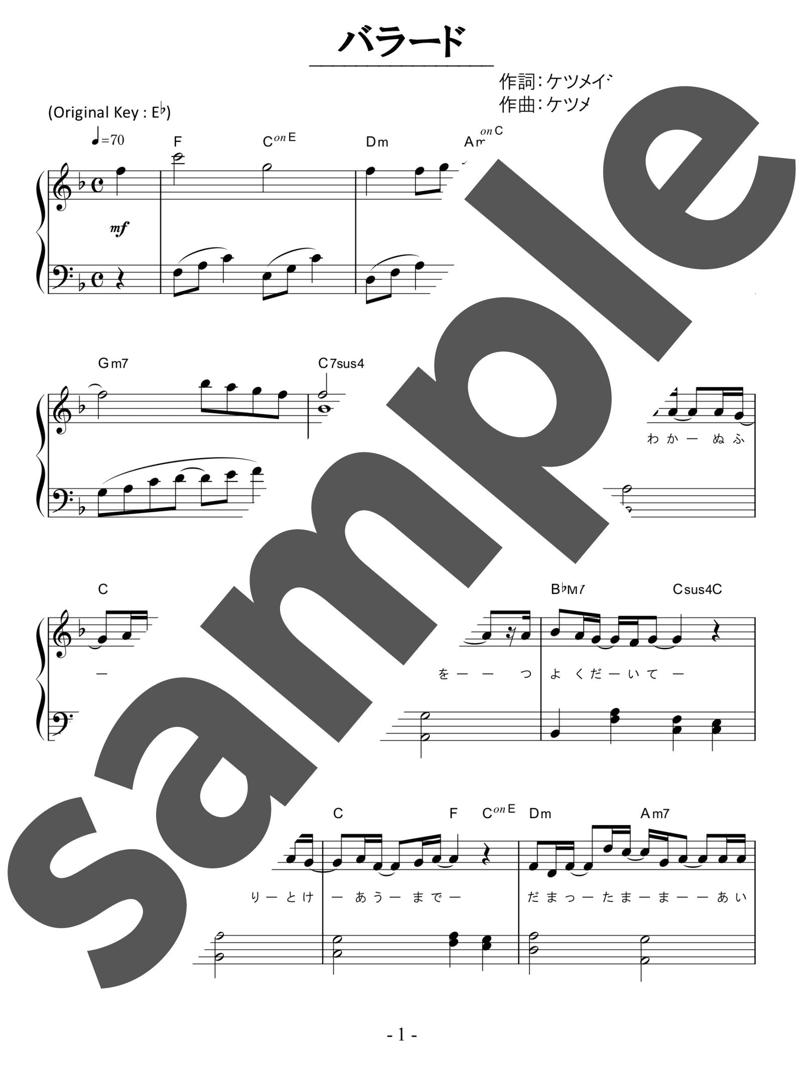 「バラード」のサンプル楽譜