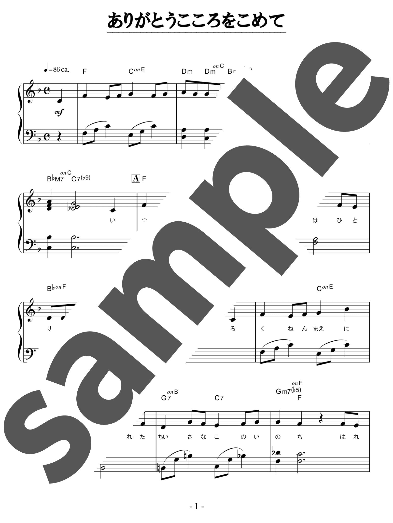 「ありがとうこころをこめて」のサンプル楽譜