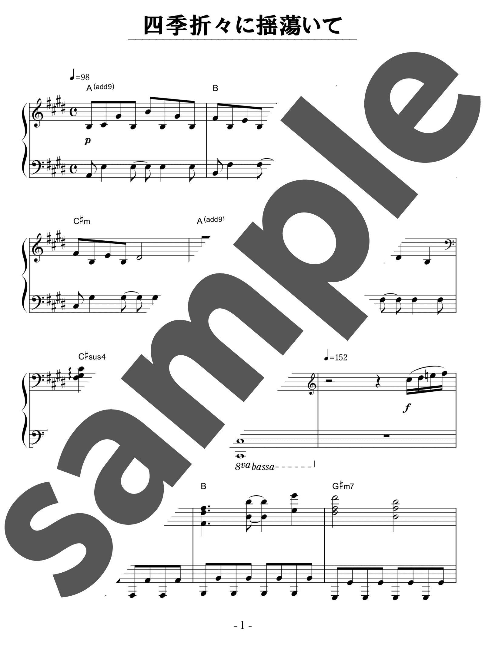 「四季折々に揺蕩いて」のサンプル楽譜