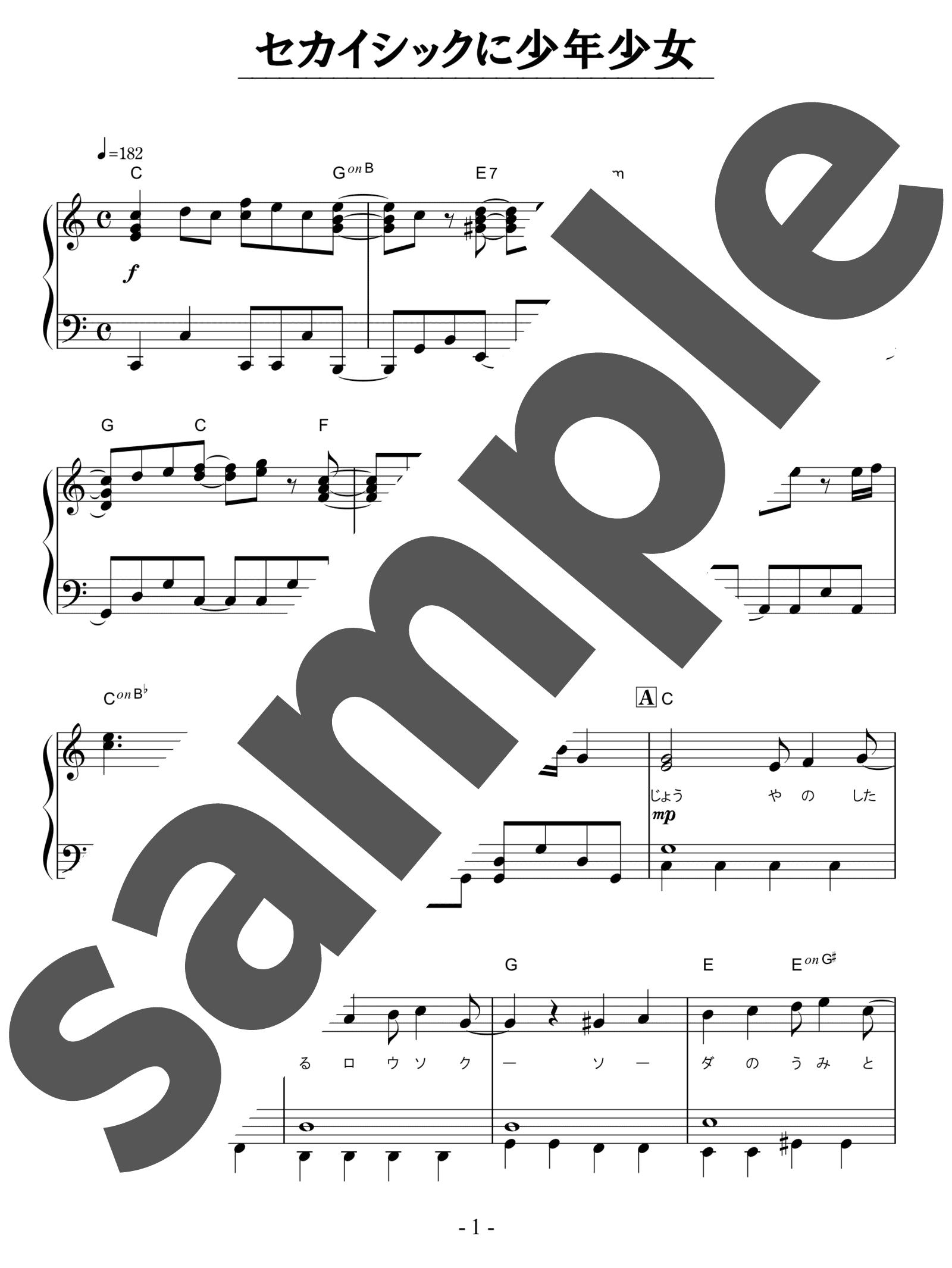 「セカイシックに少年少女」のサンプル楽譜