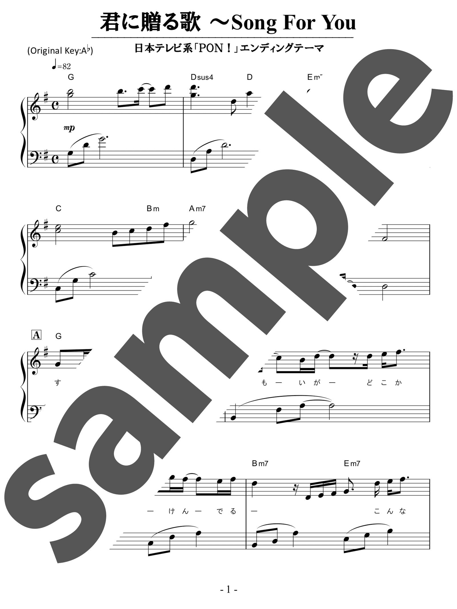 「君に贈る歌 ~Song For You」のサンプル楽譜