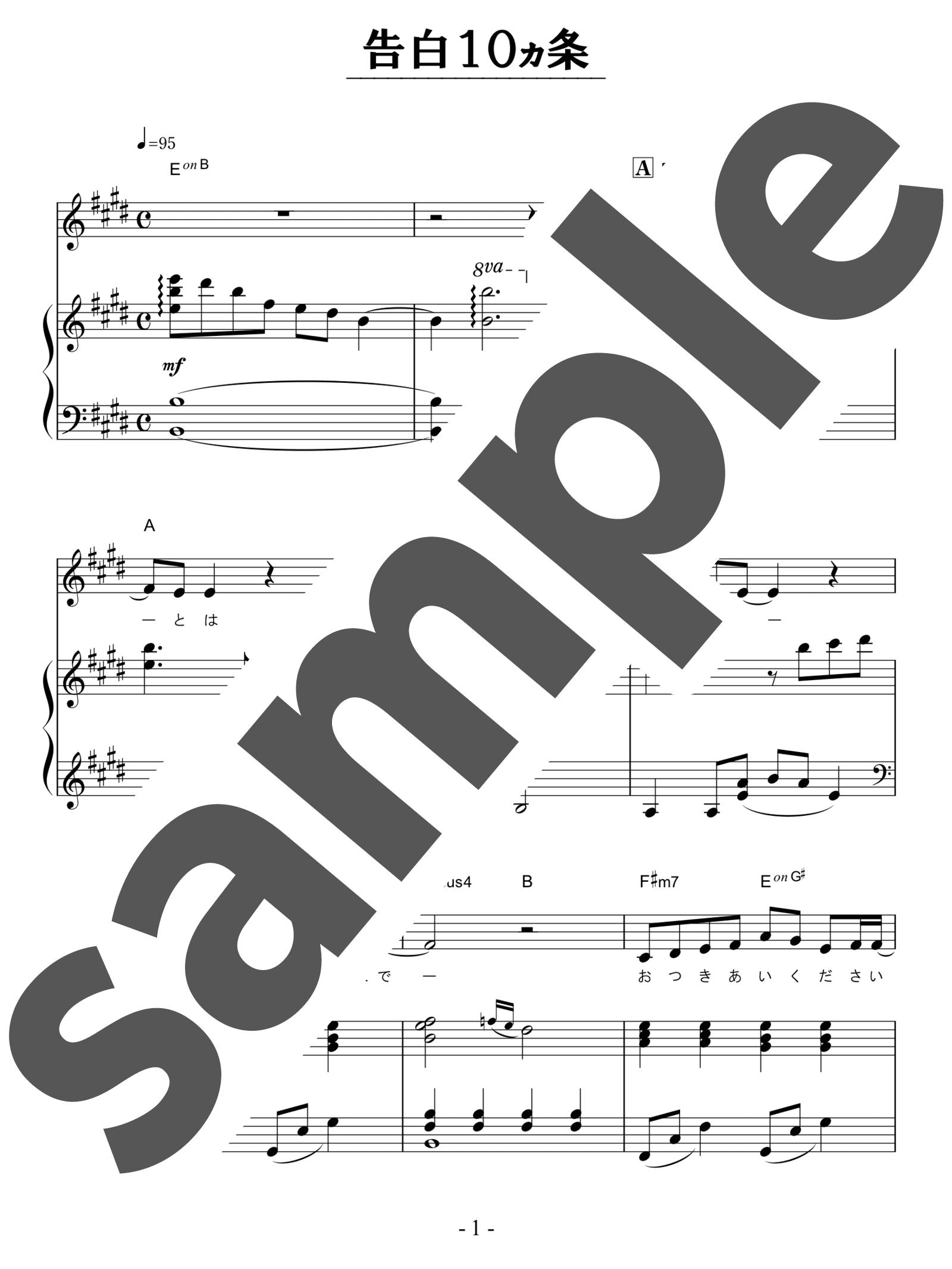 「告白10ヵ条」のサンプル楽譜