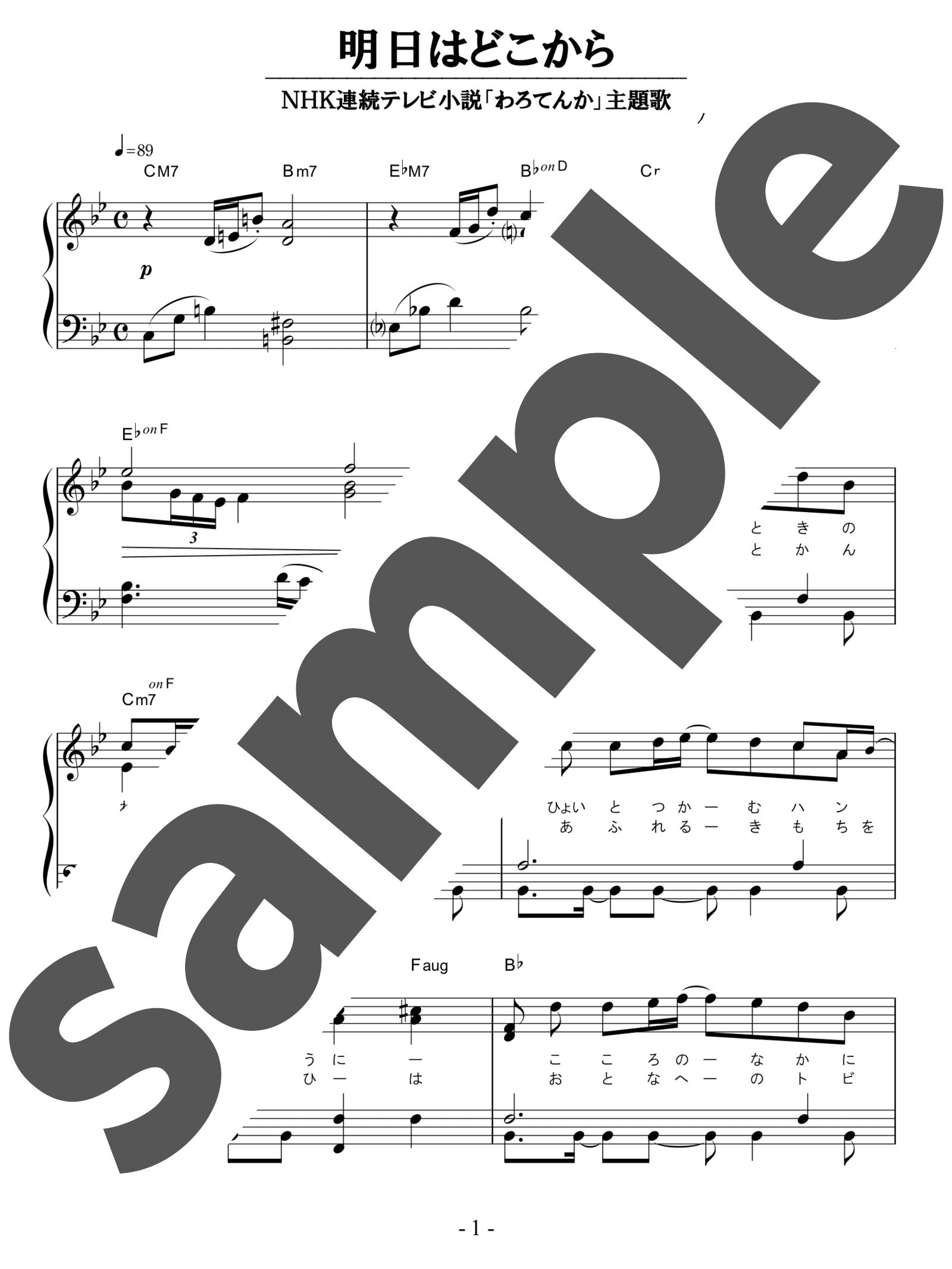 「明日はどこから」のサンプル楽譜