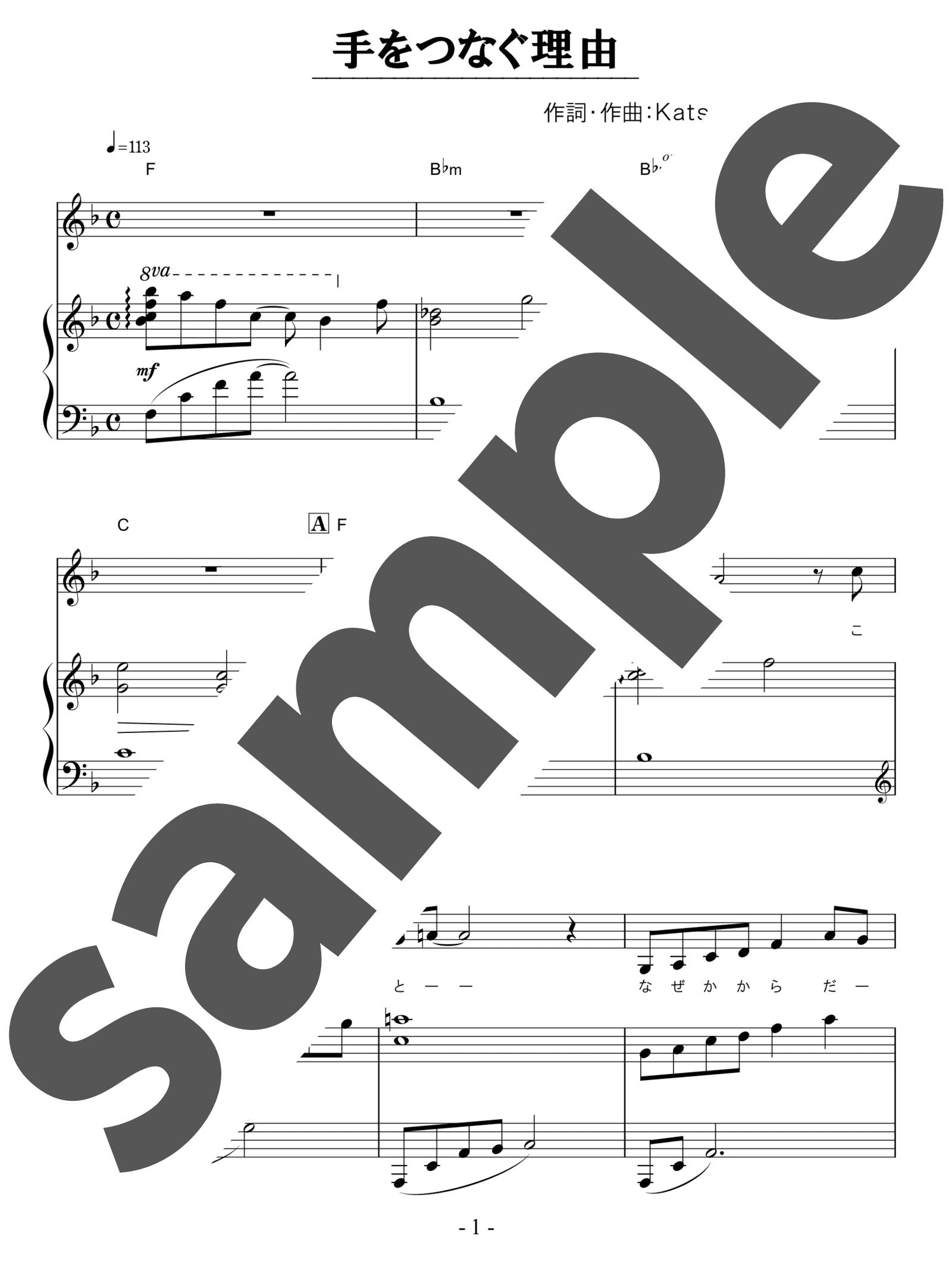 「手をつなぐ理由」のサンプル楽譜
