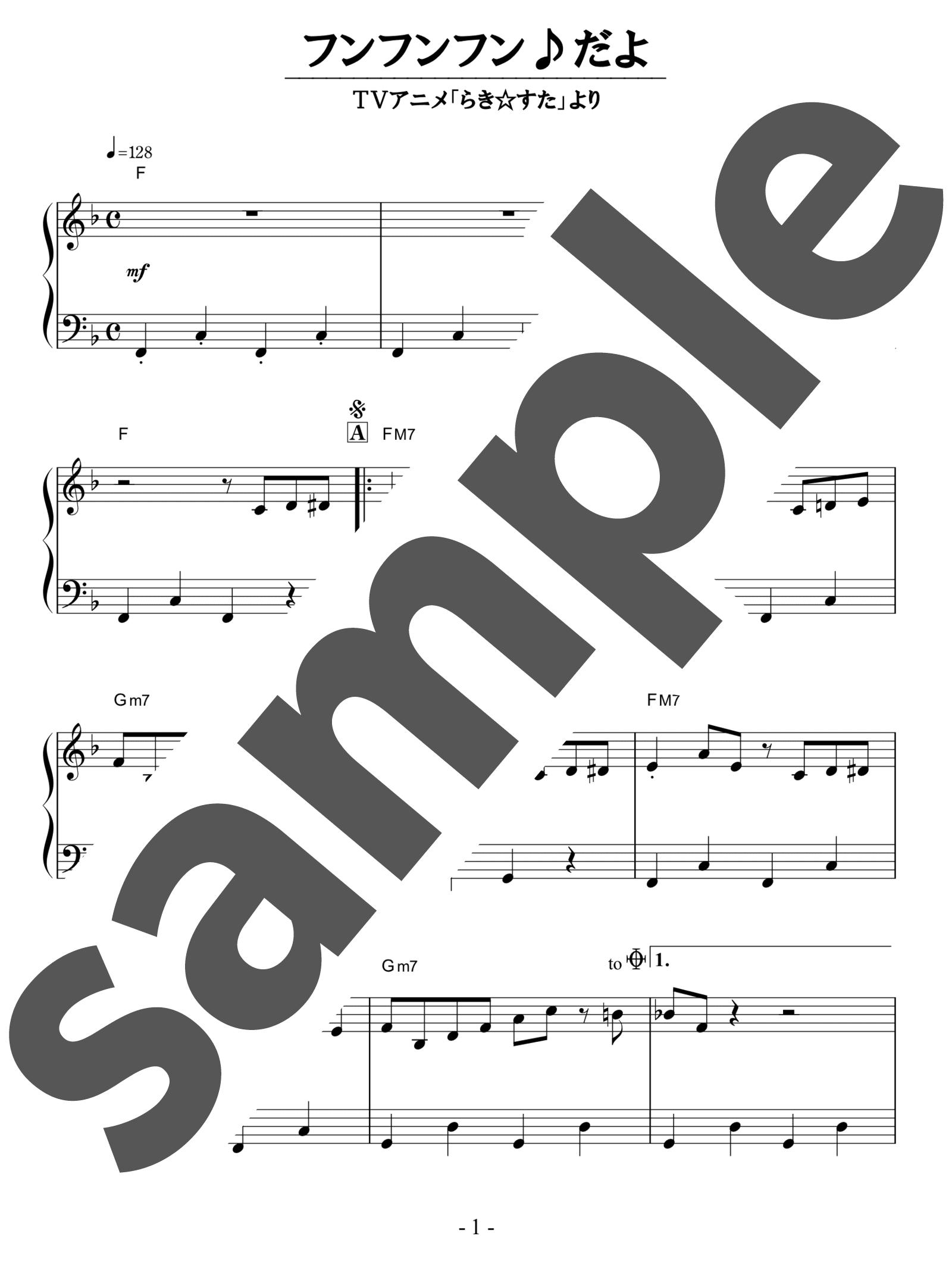 「フンフンフン♪だよ、らき☆すた(らららコッペパン)」のサンプル楽譜