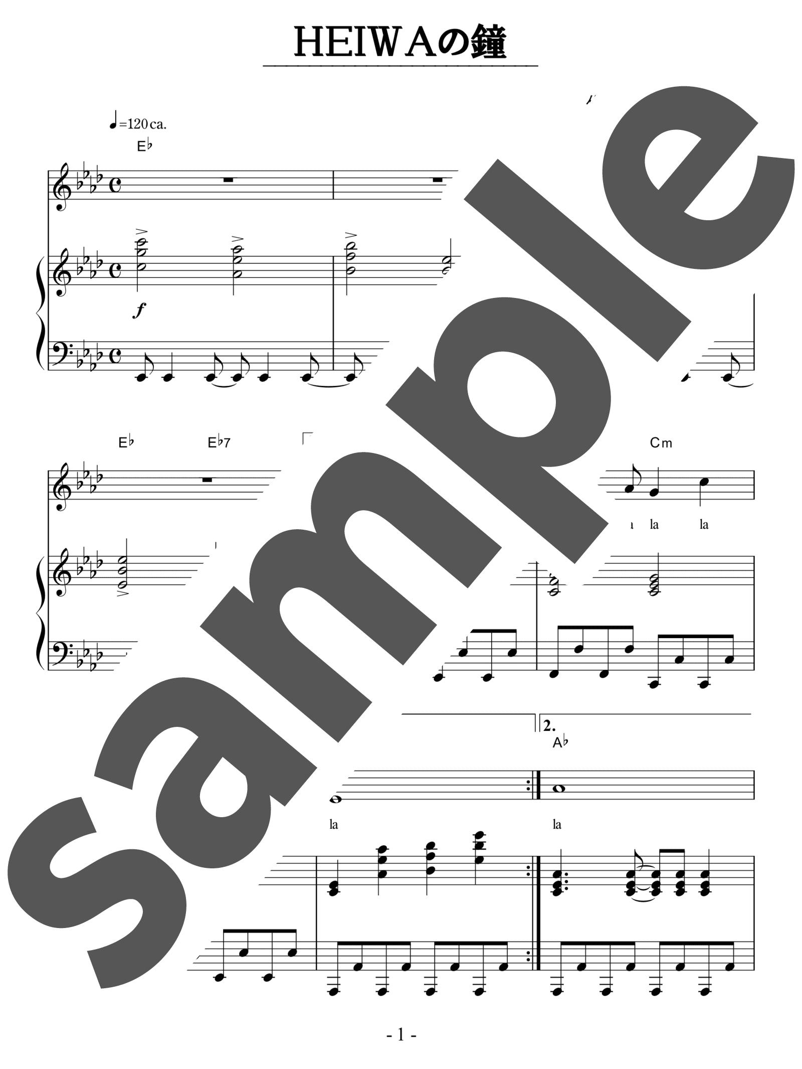 「HEIWAの鐘」のサンプル楽譜