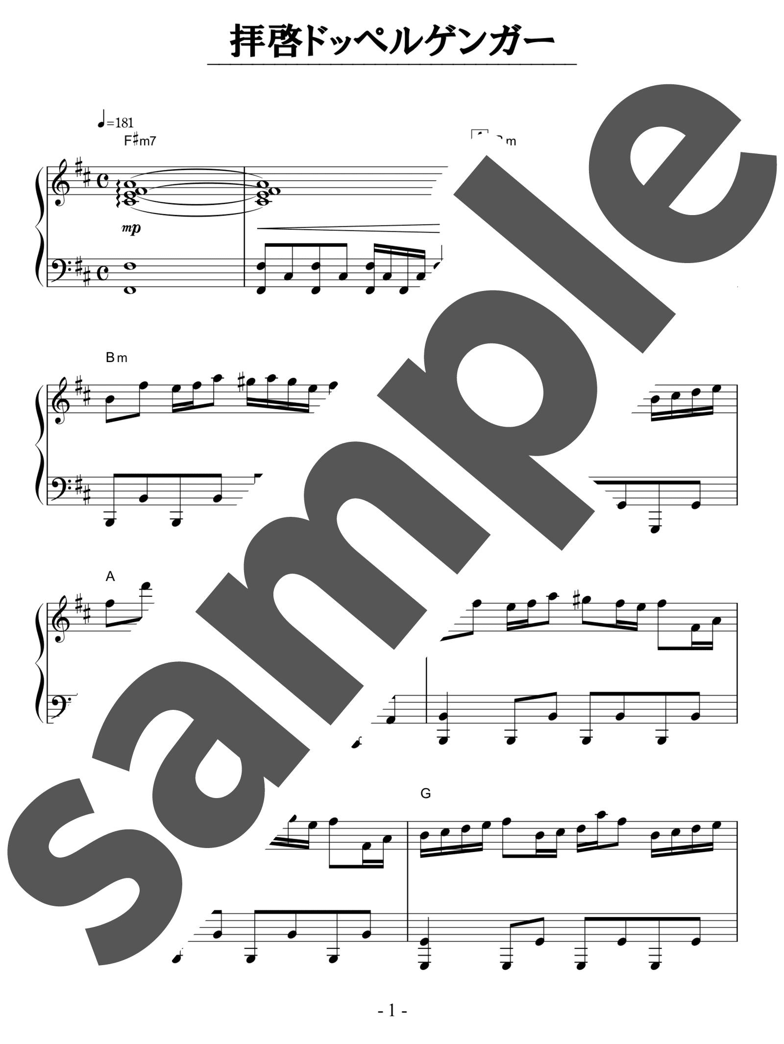 「拝啓ドッペルゲンガー」のサンプル楽譜