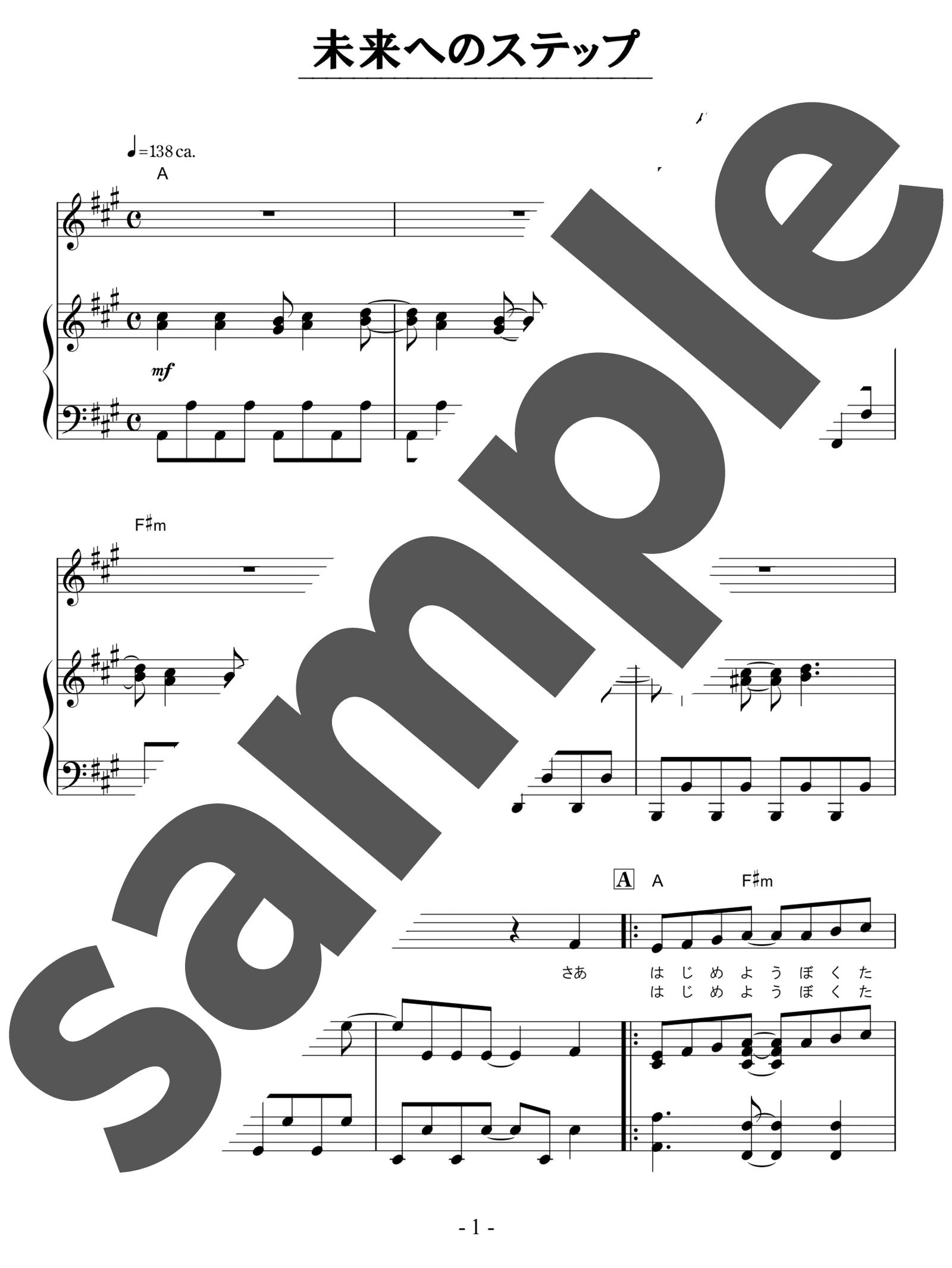 「未来へのステップ」のサンプル楽譜