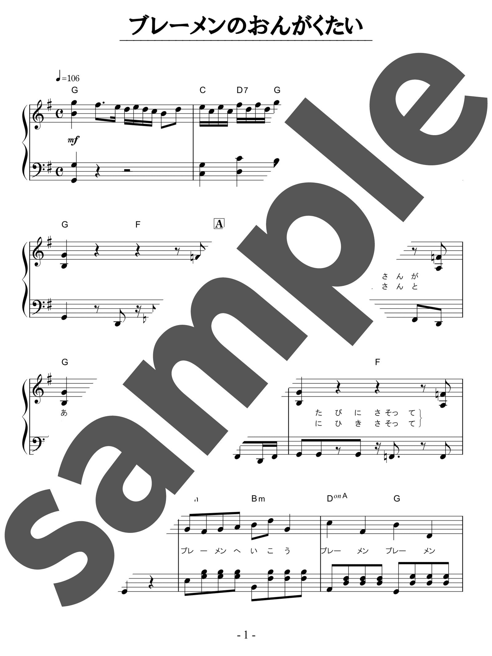 「ブレーメンのおんがくたい」のサンプル楽譜