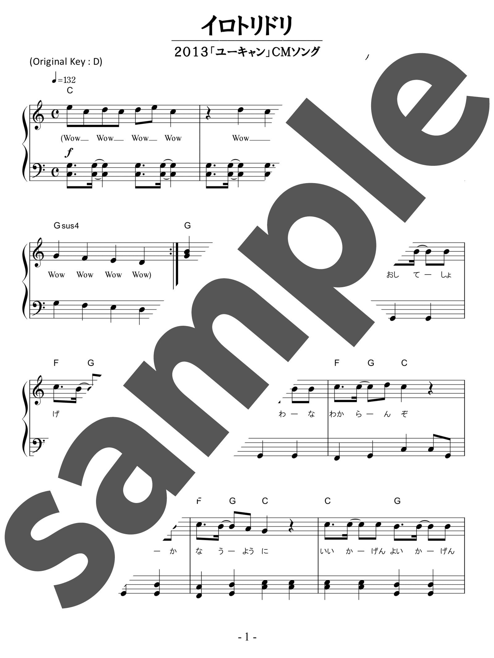「イロトリドリ」のサンプル楽譜