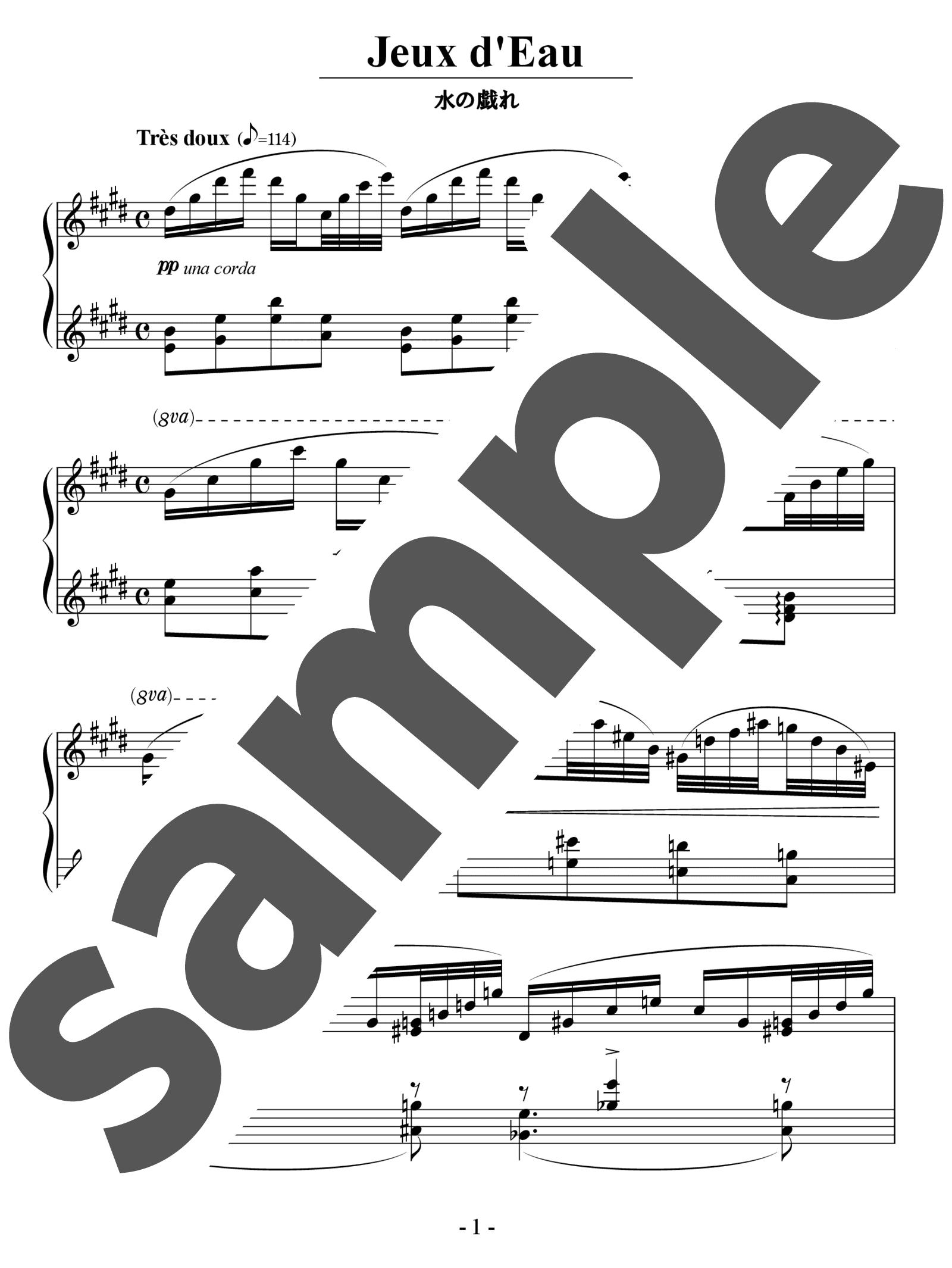 「水の戯れ」のサンプル楽譜