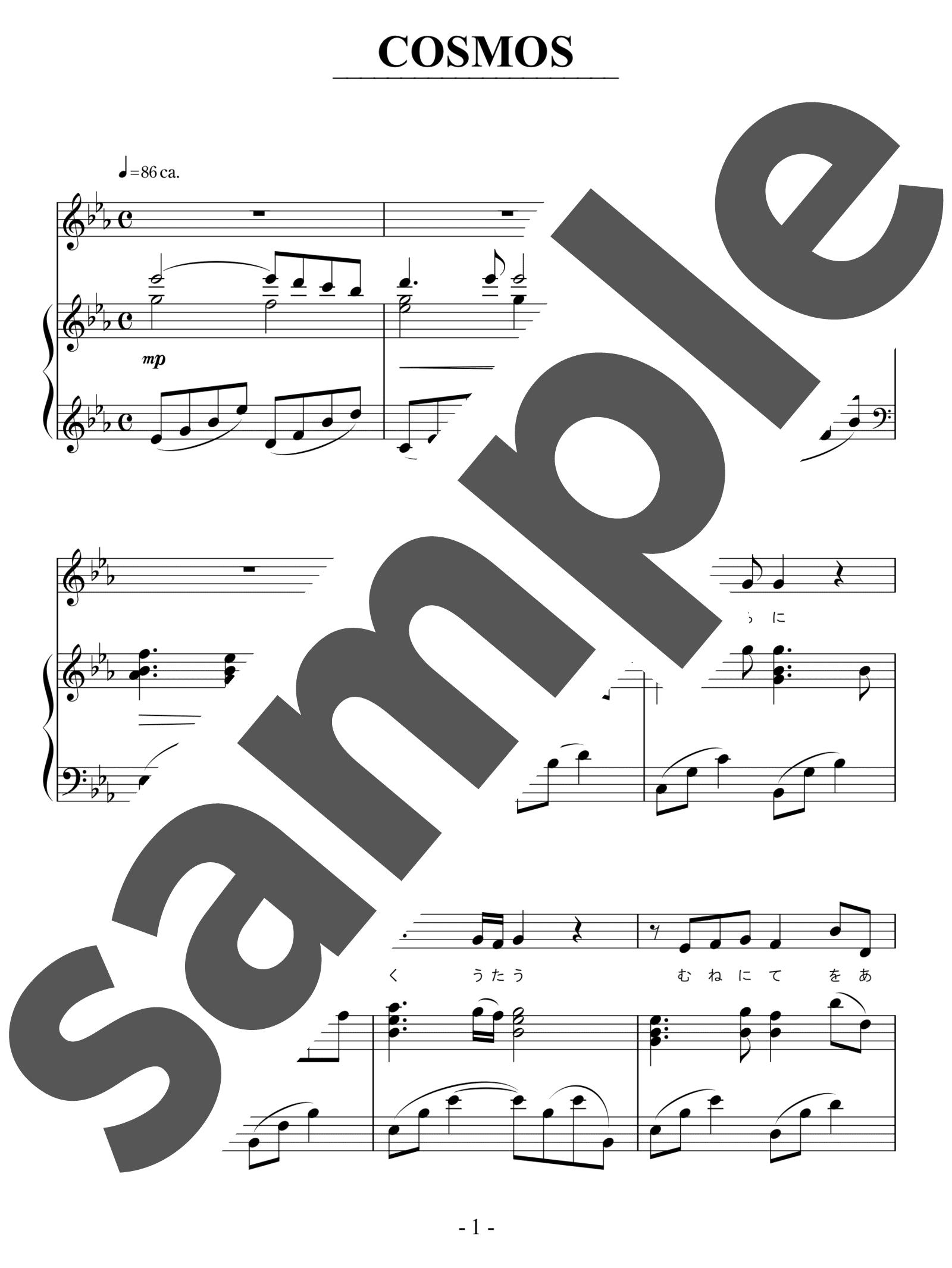 「COSMOS」のサンプル楽譜