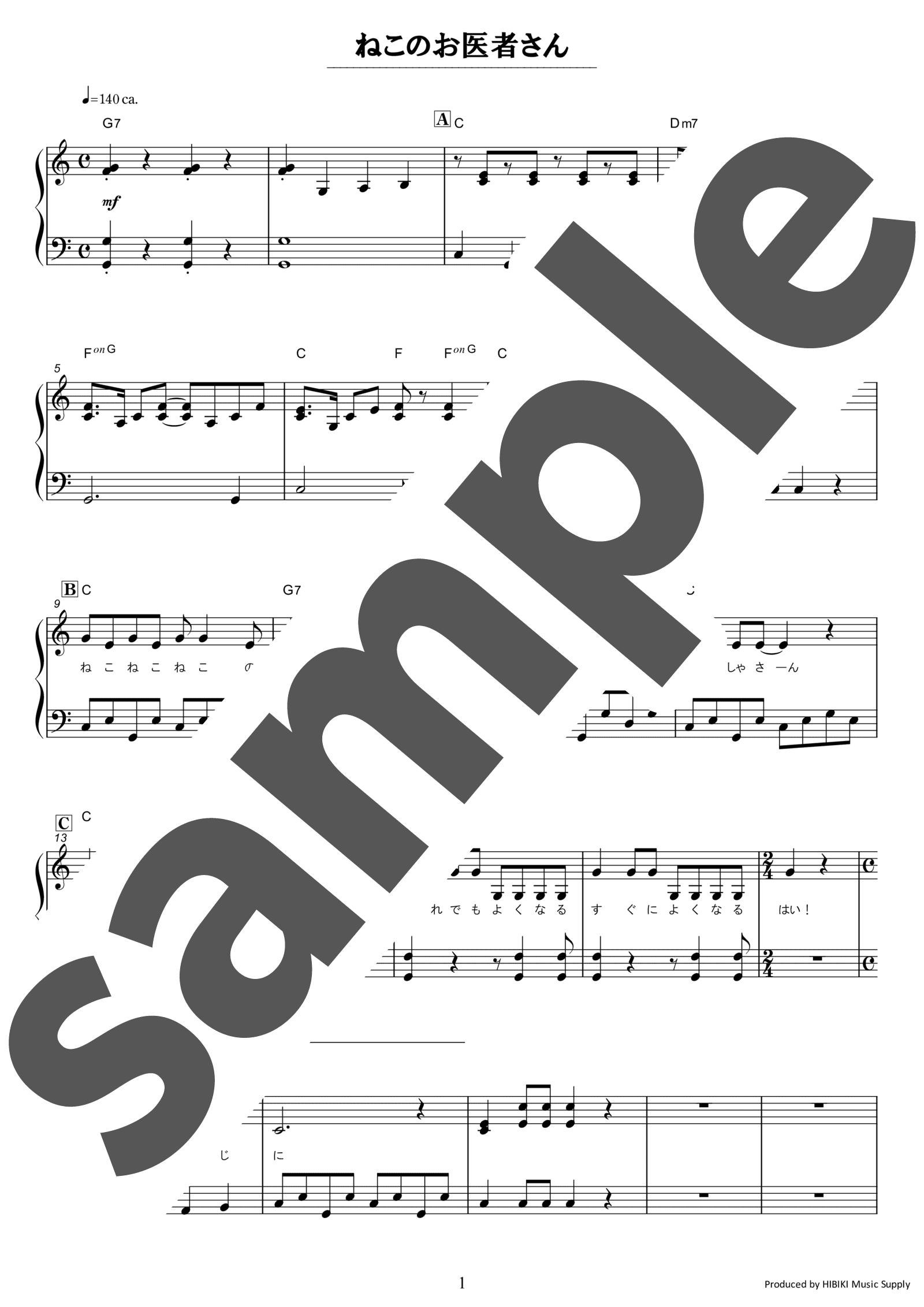 「ねこのお医者さん」のサンプル楽譜