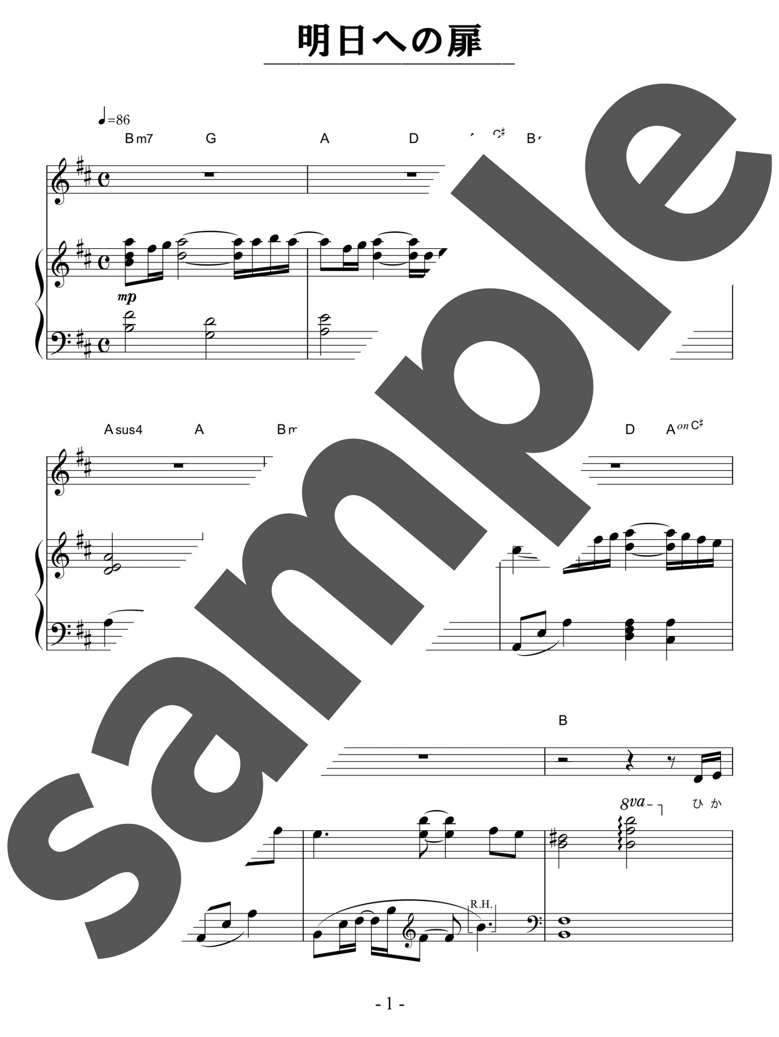 「明日への扉」のサンプル楽譜