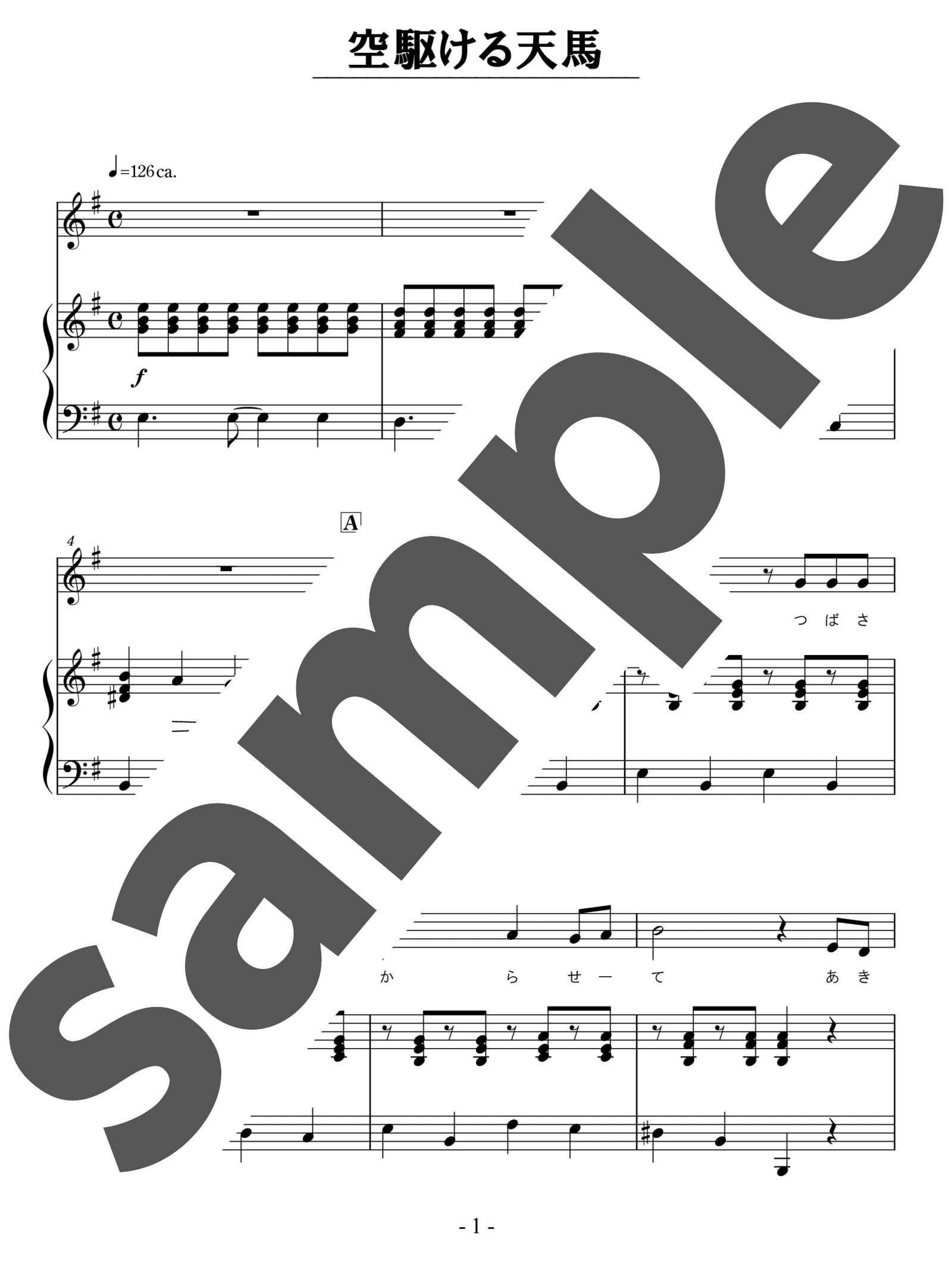 「空駆ける天馬」のサンプル楽譜