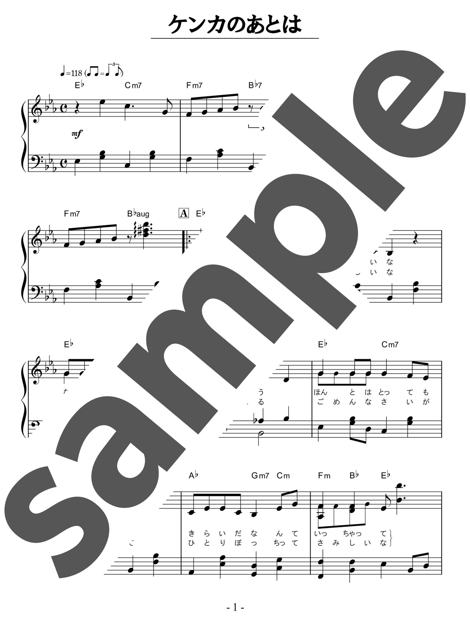 「ケンカのあとは」のサンプル楽譜