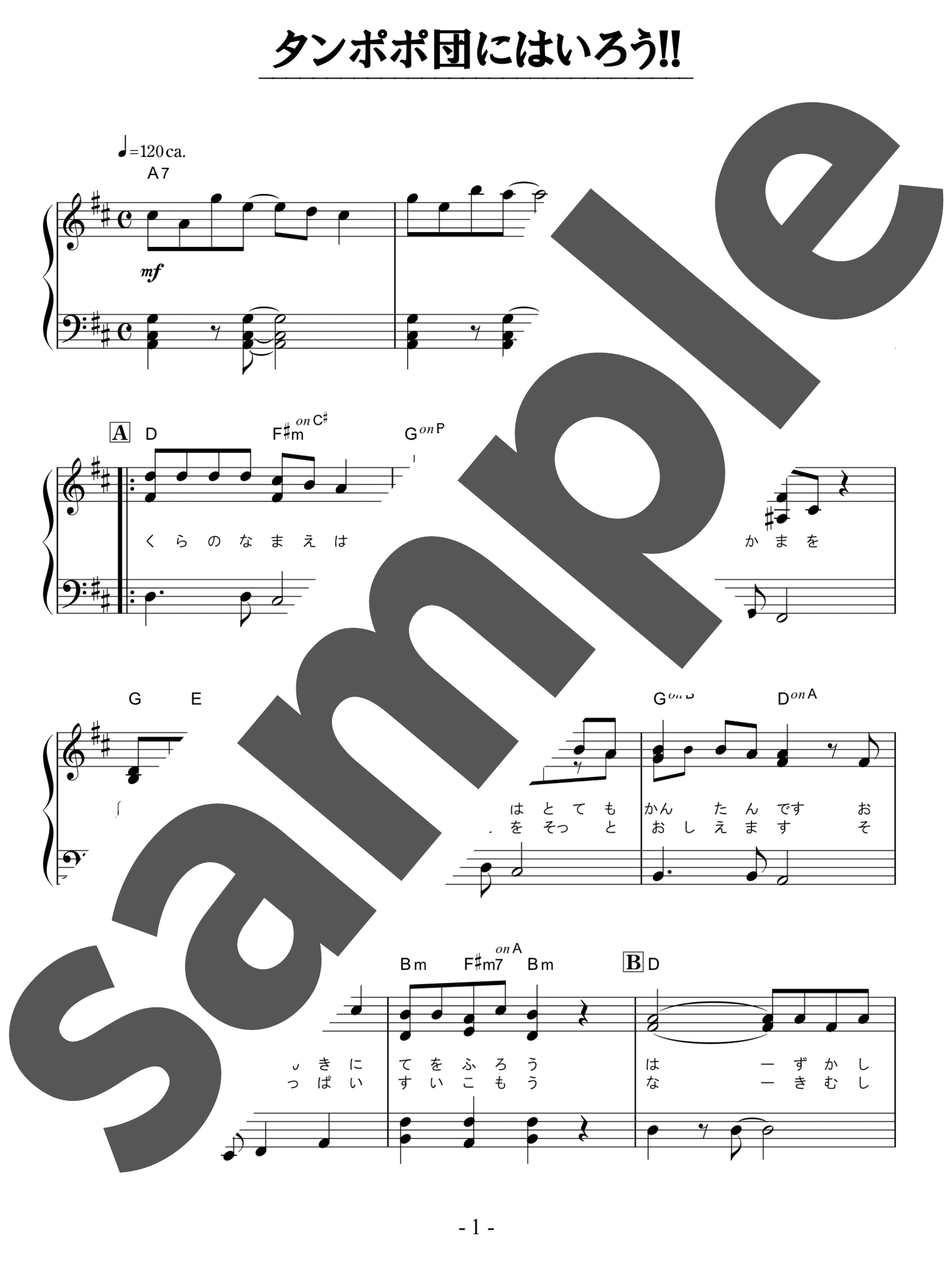 「タンポポ団にはいろう!!」のサンプル楽譜