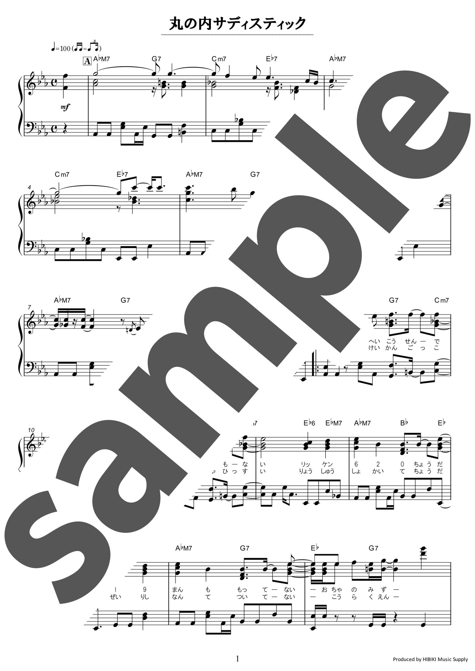 「丸の内サディスティック」のサンプル楽譜