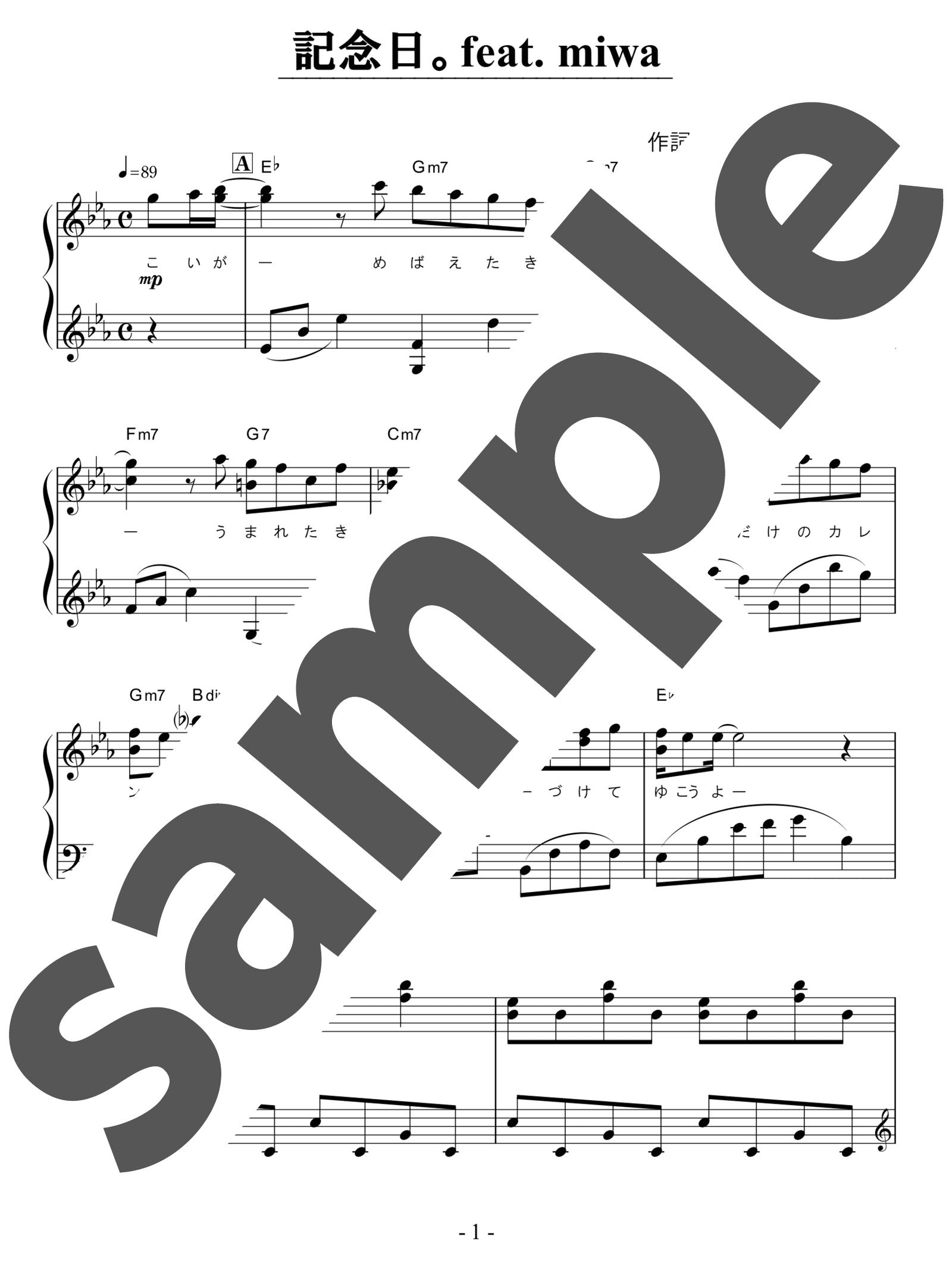 「記念日。feat.miwa」のサンプル楽譜