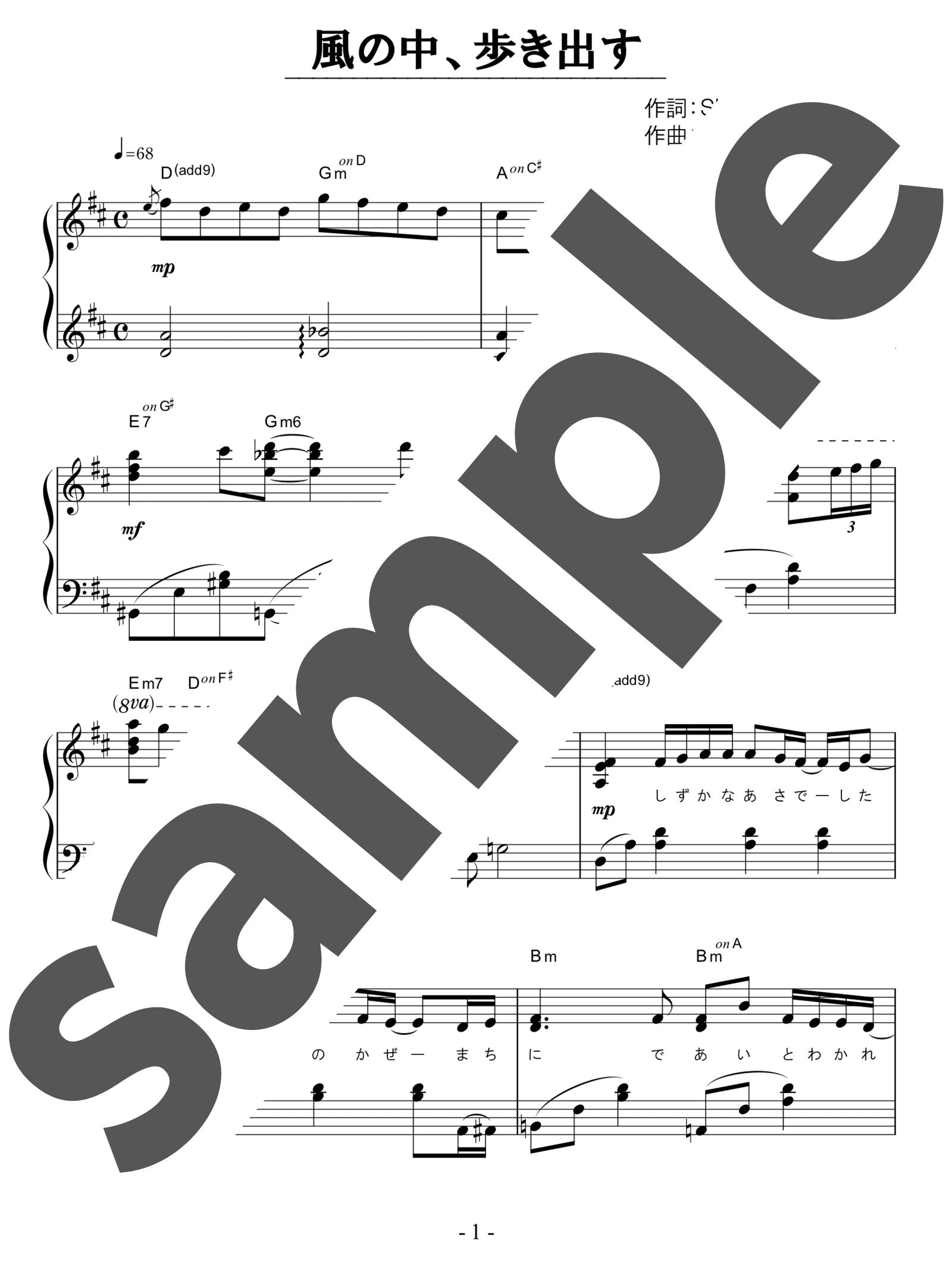「風の中、歩き出す」のサンプル楽譜