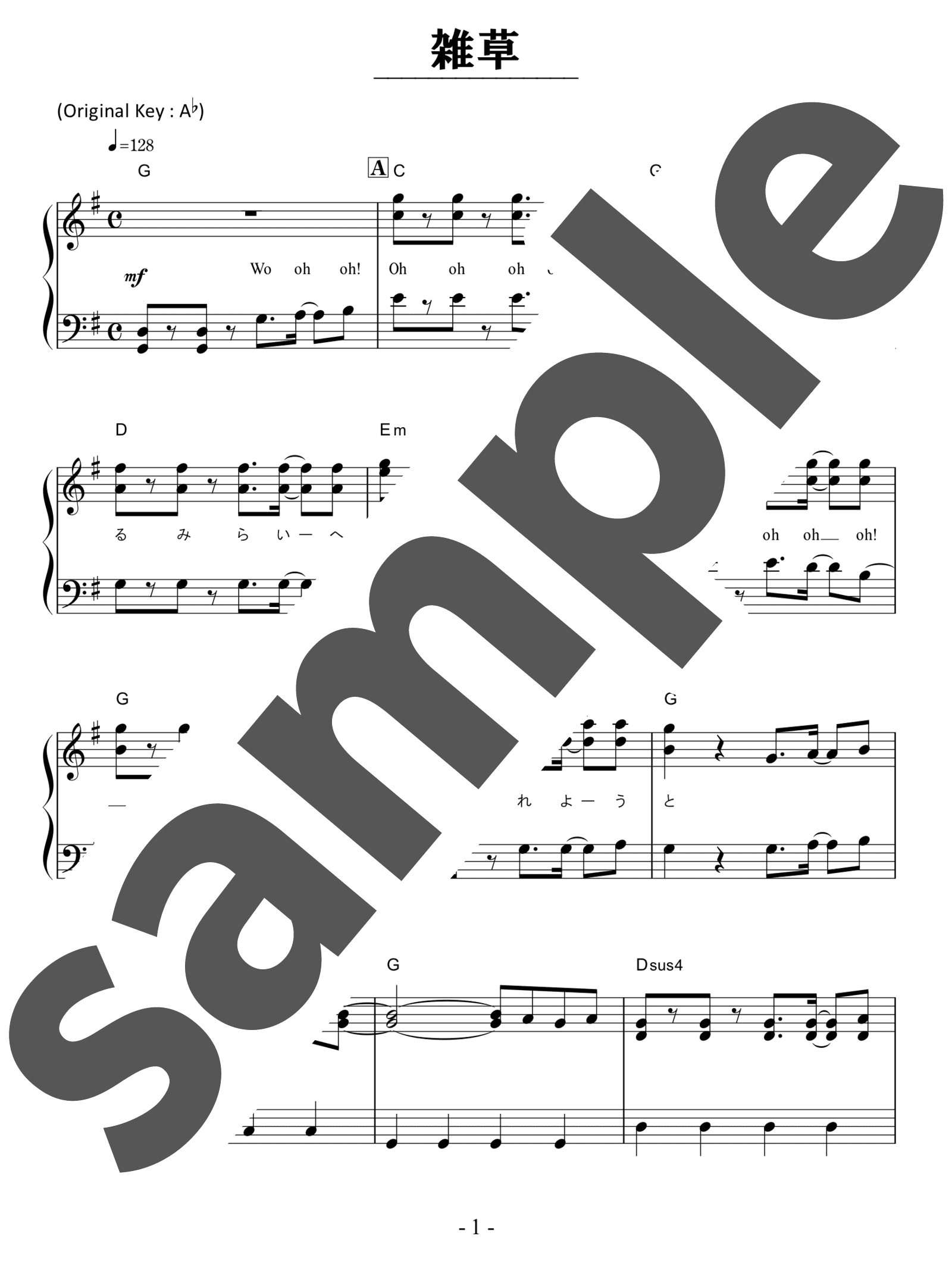 「雑草」のサンプル楽譜