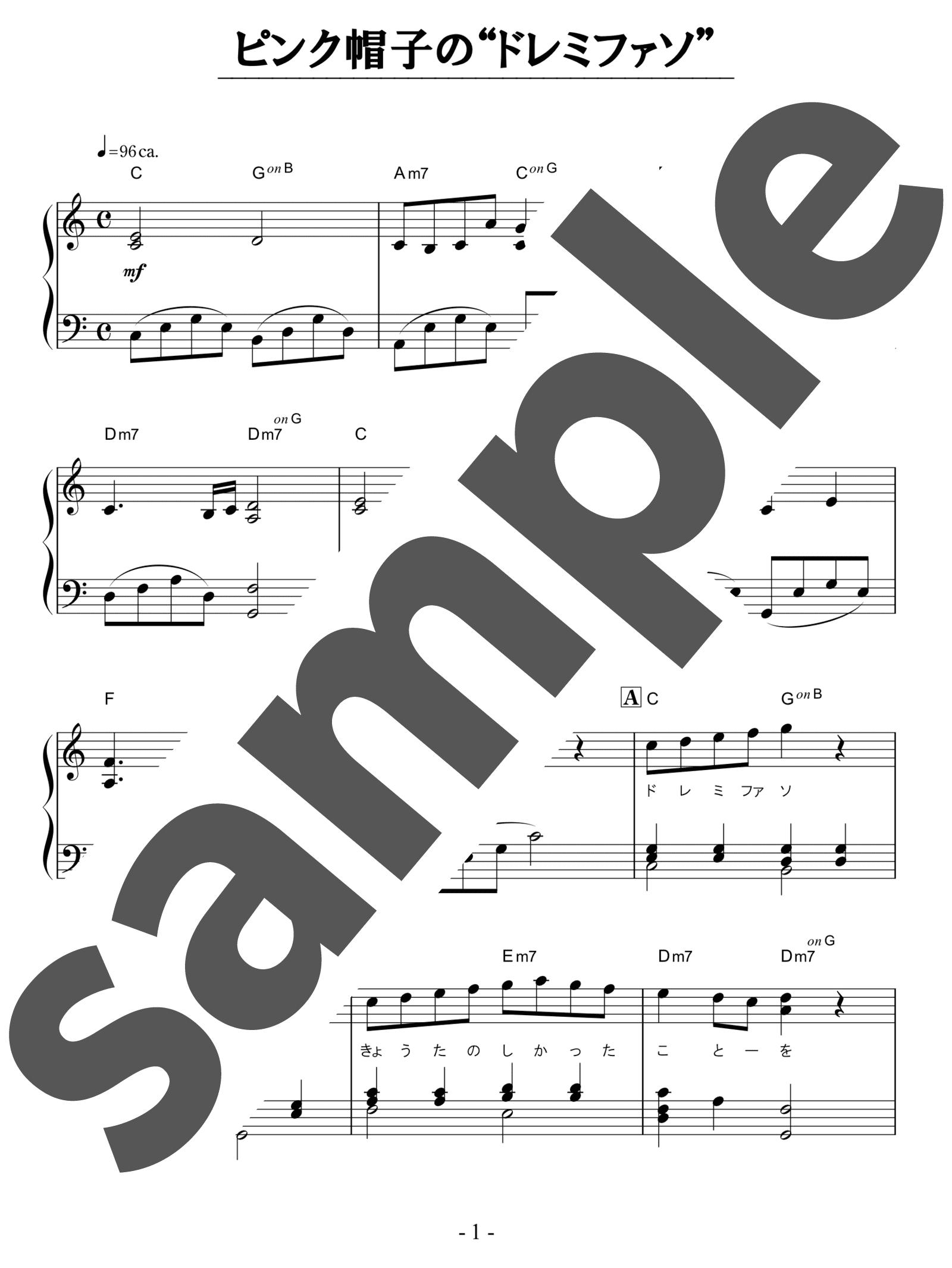 """「ピンク帽子の""""ドレミファソ""""」のサンプル楽譜"""