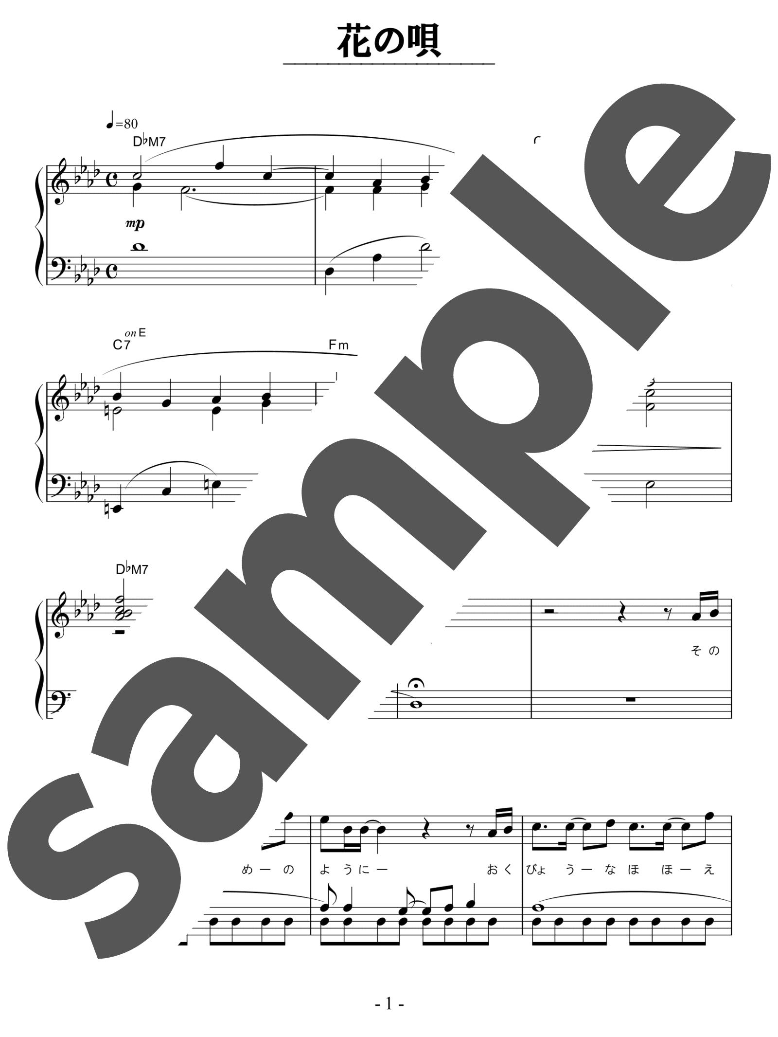 「花の唄」のサンプル楽譜