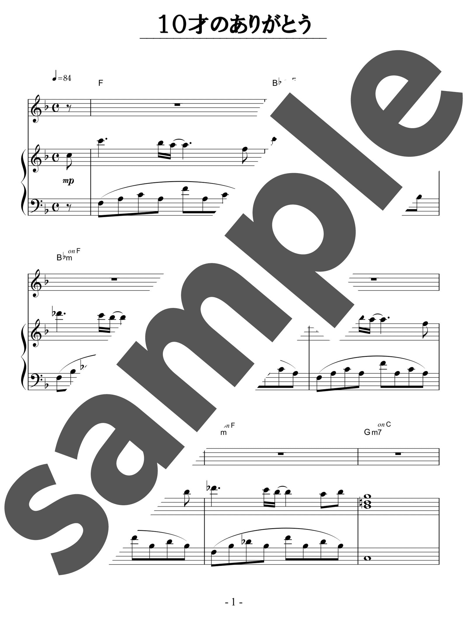 「10才のありがとう」のサンプル楽譜
