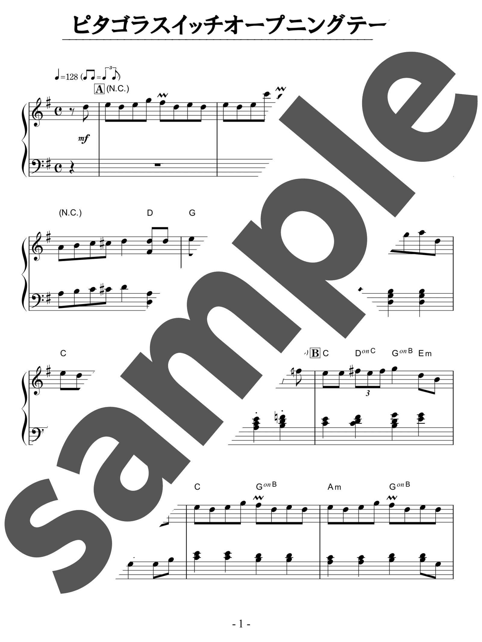「ピタゴラスイッチオープニングテーマ」のサンプル楽譜