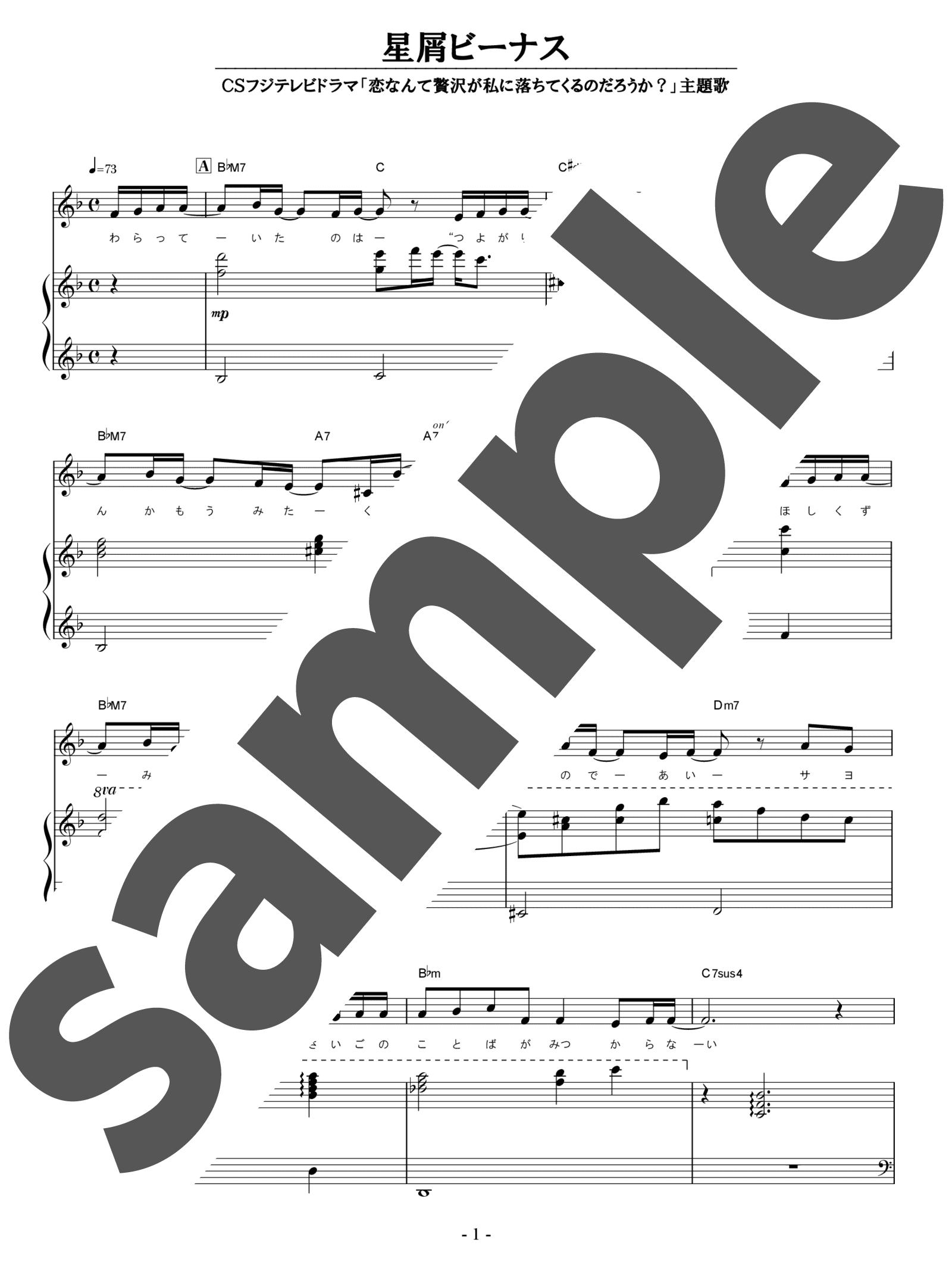 「星屑ビーナス」のサンプル楽譜