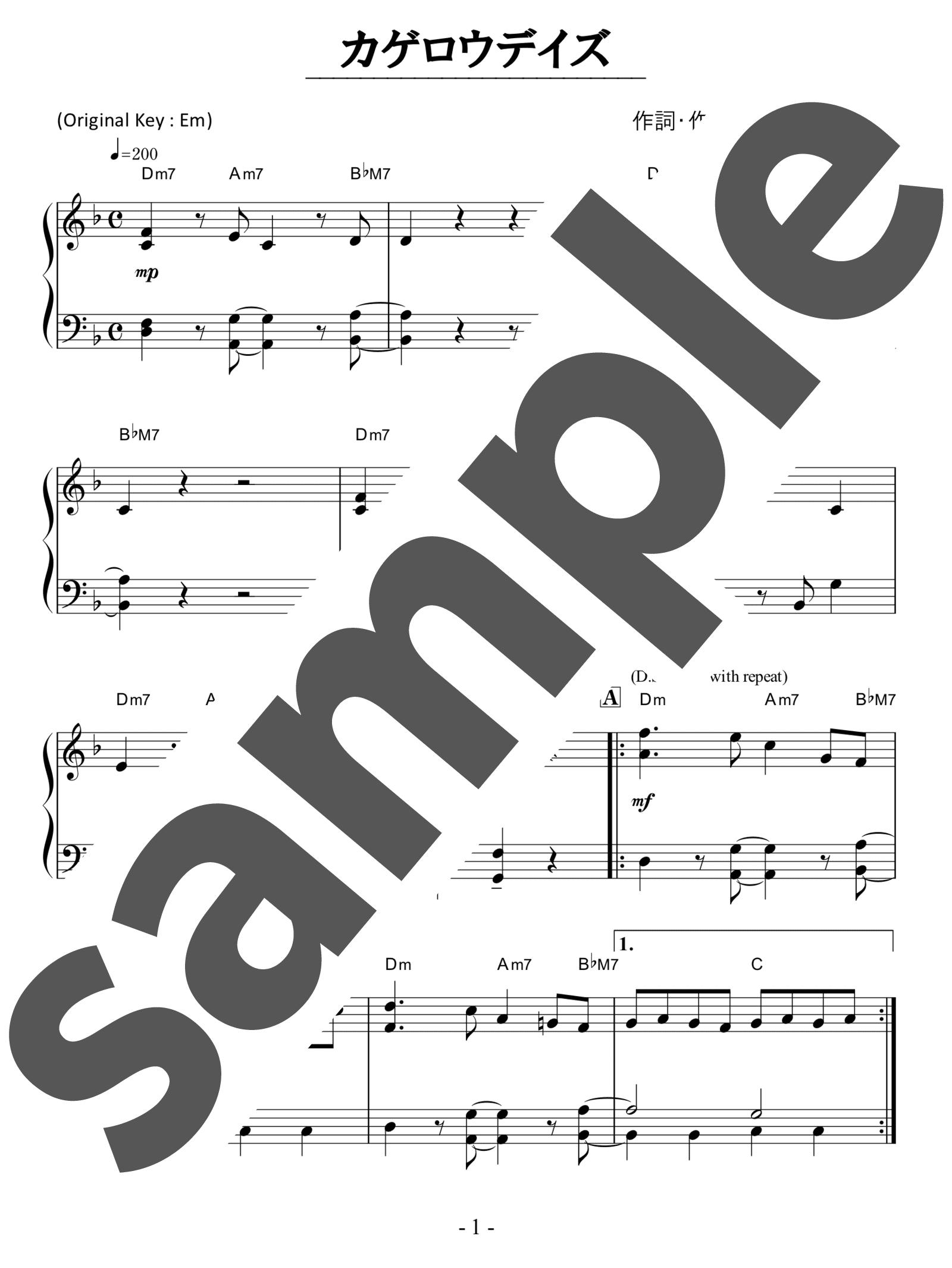 「カゲロウデイズ」のサンプル楽譜