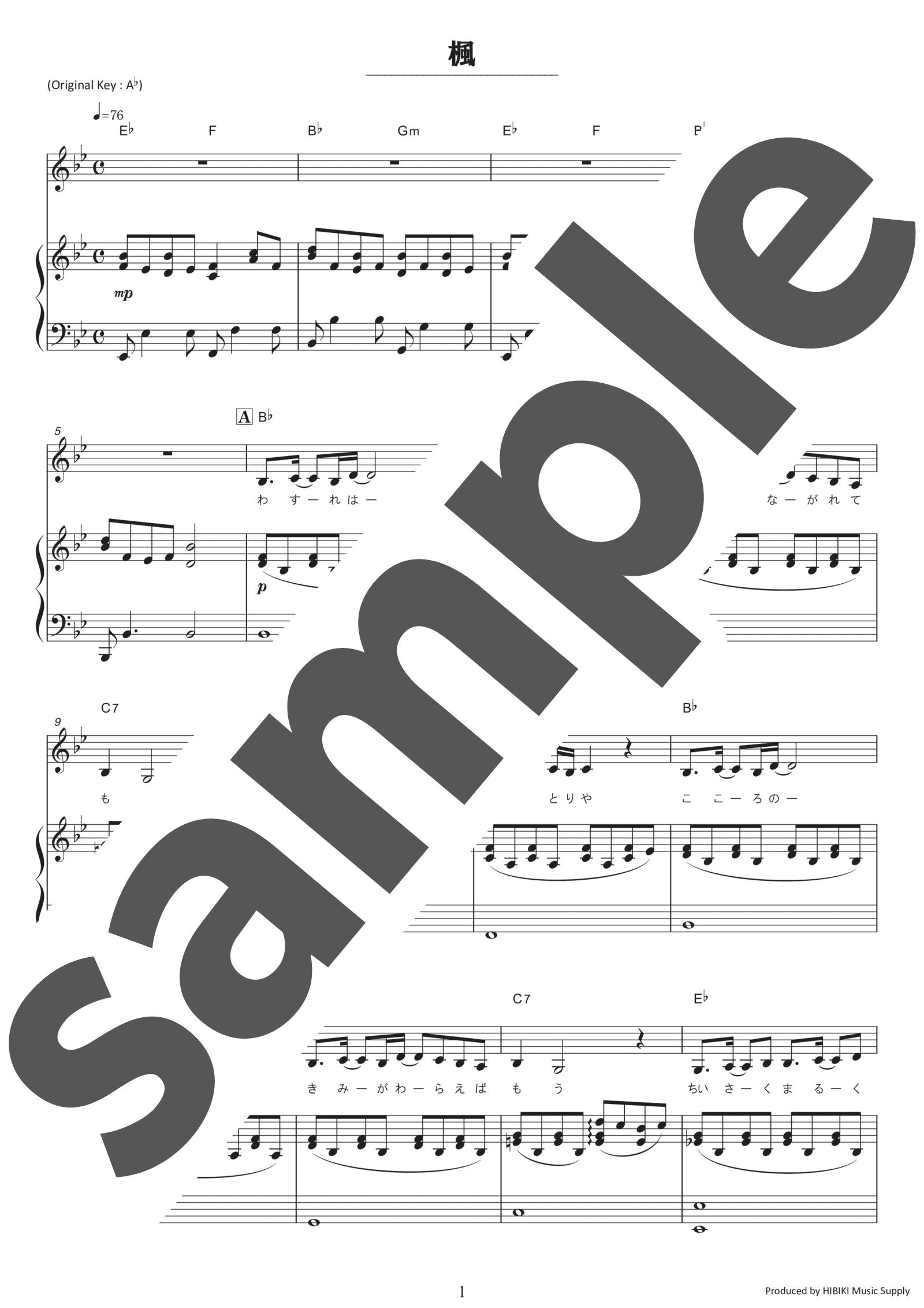 「楓」のサンプル楽譜